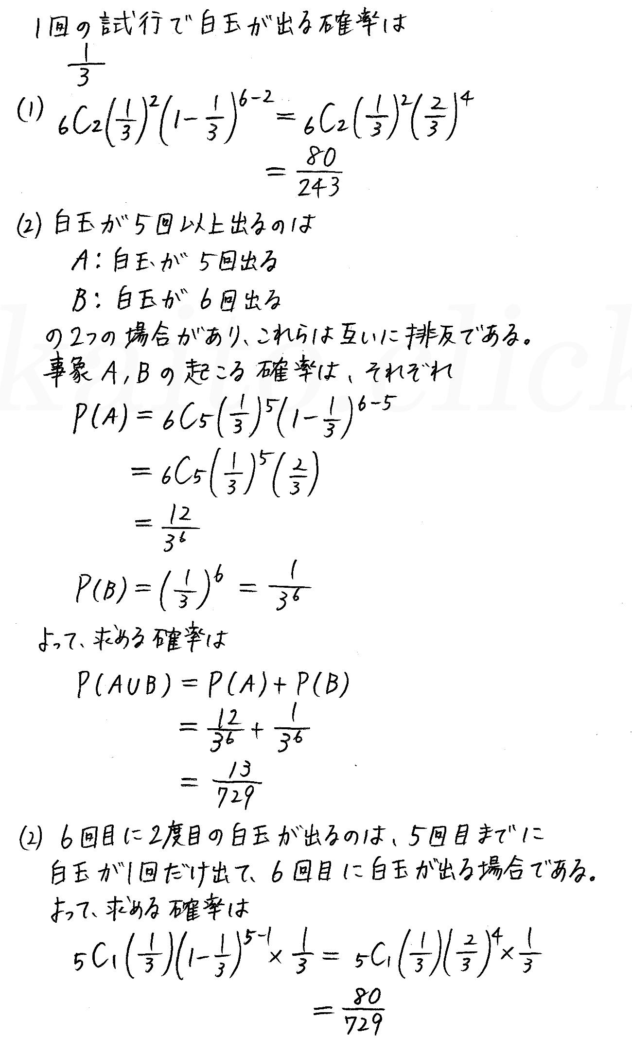 改訂版4STEP数学A-115解答