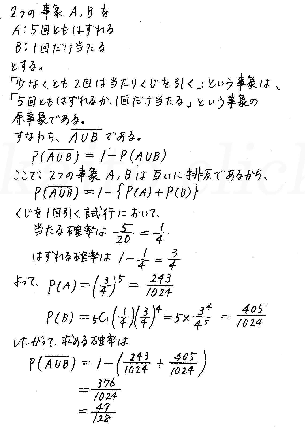 改訂版4STEP数学A-116解答
