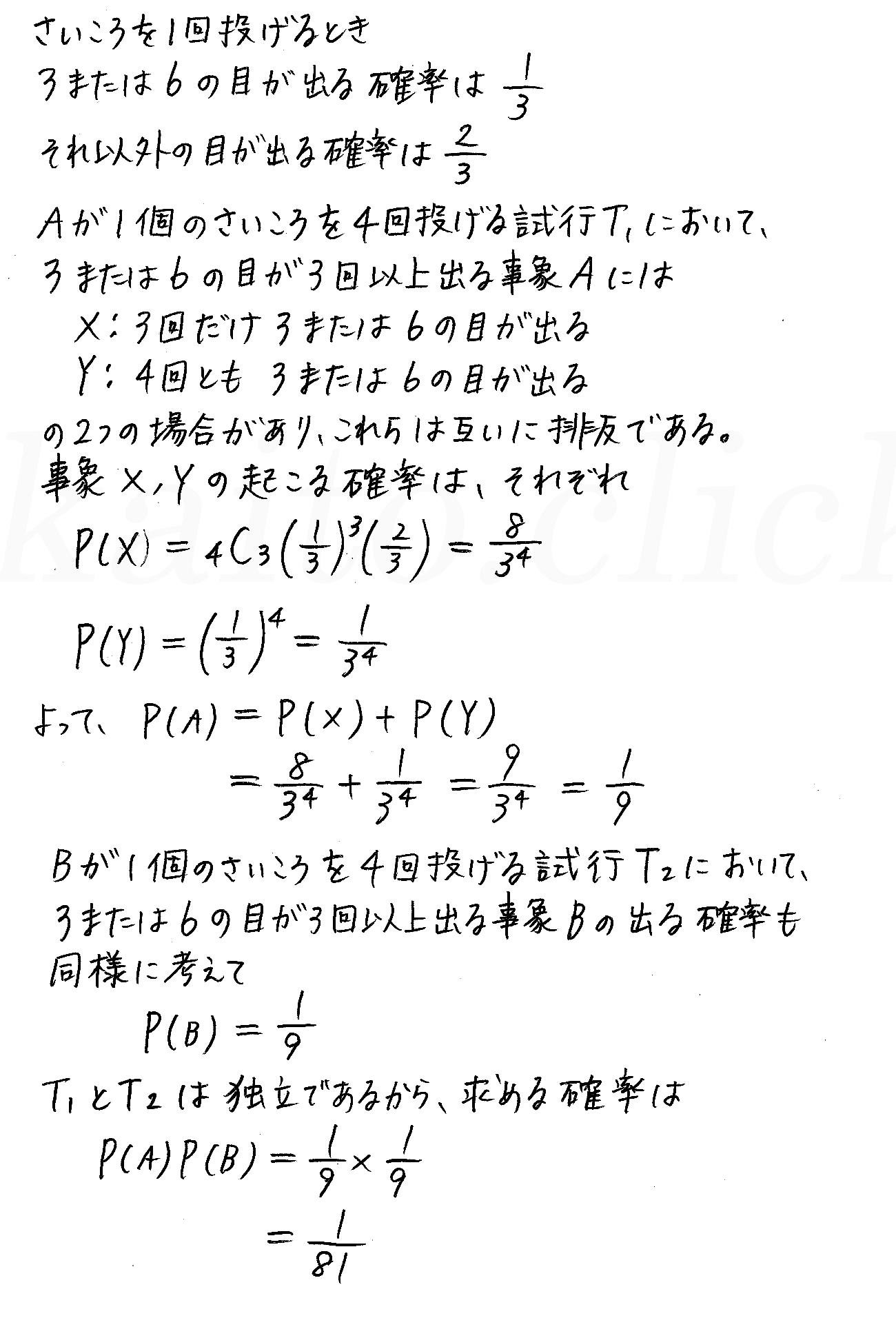 改訂版4STEP数学A-117解答