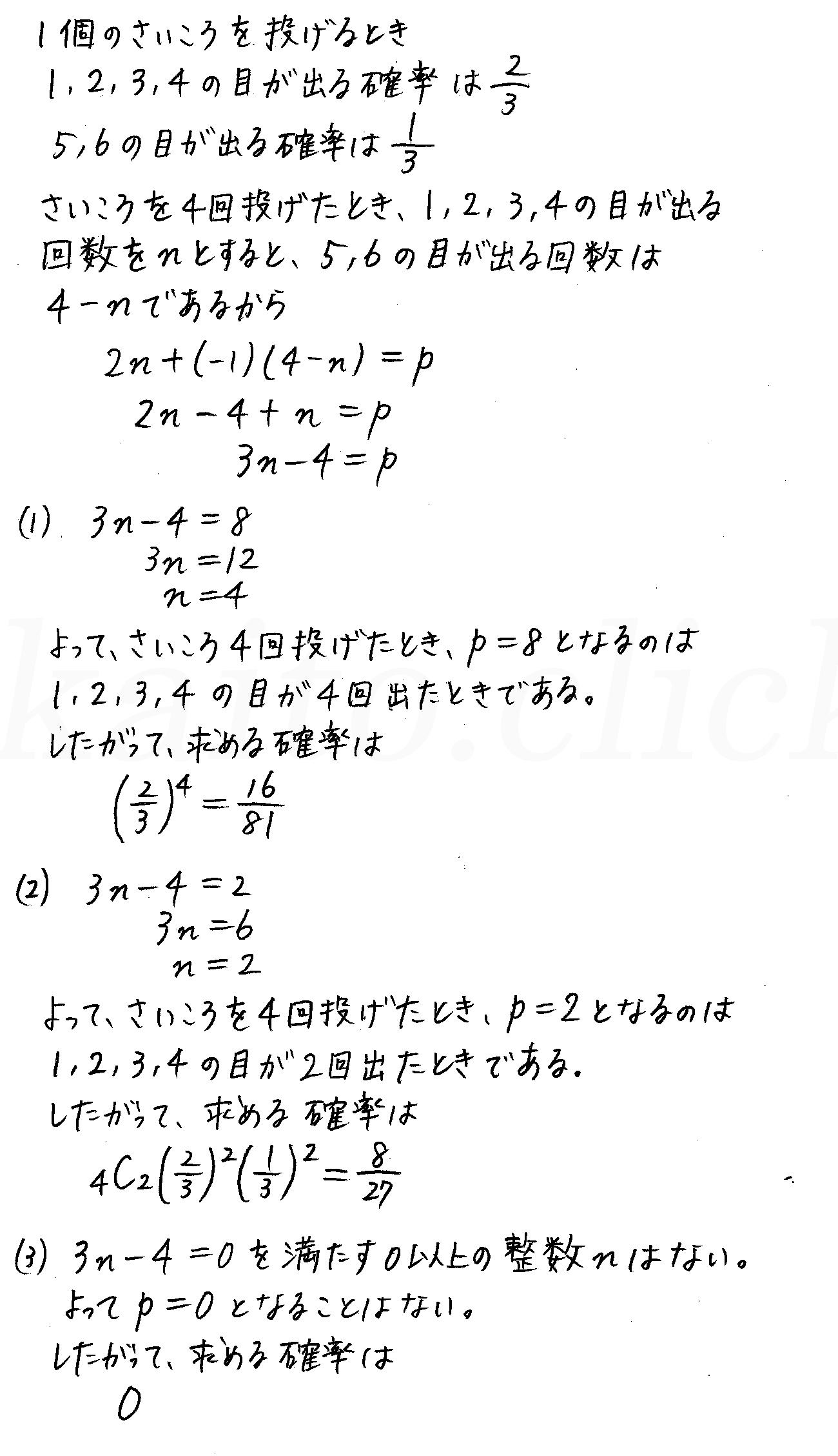 改訂版4STEP数学A-118解答