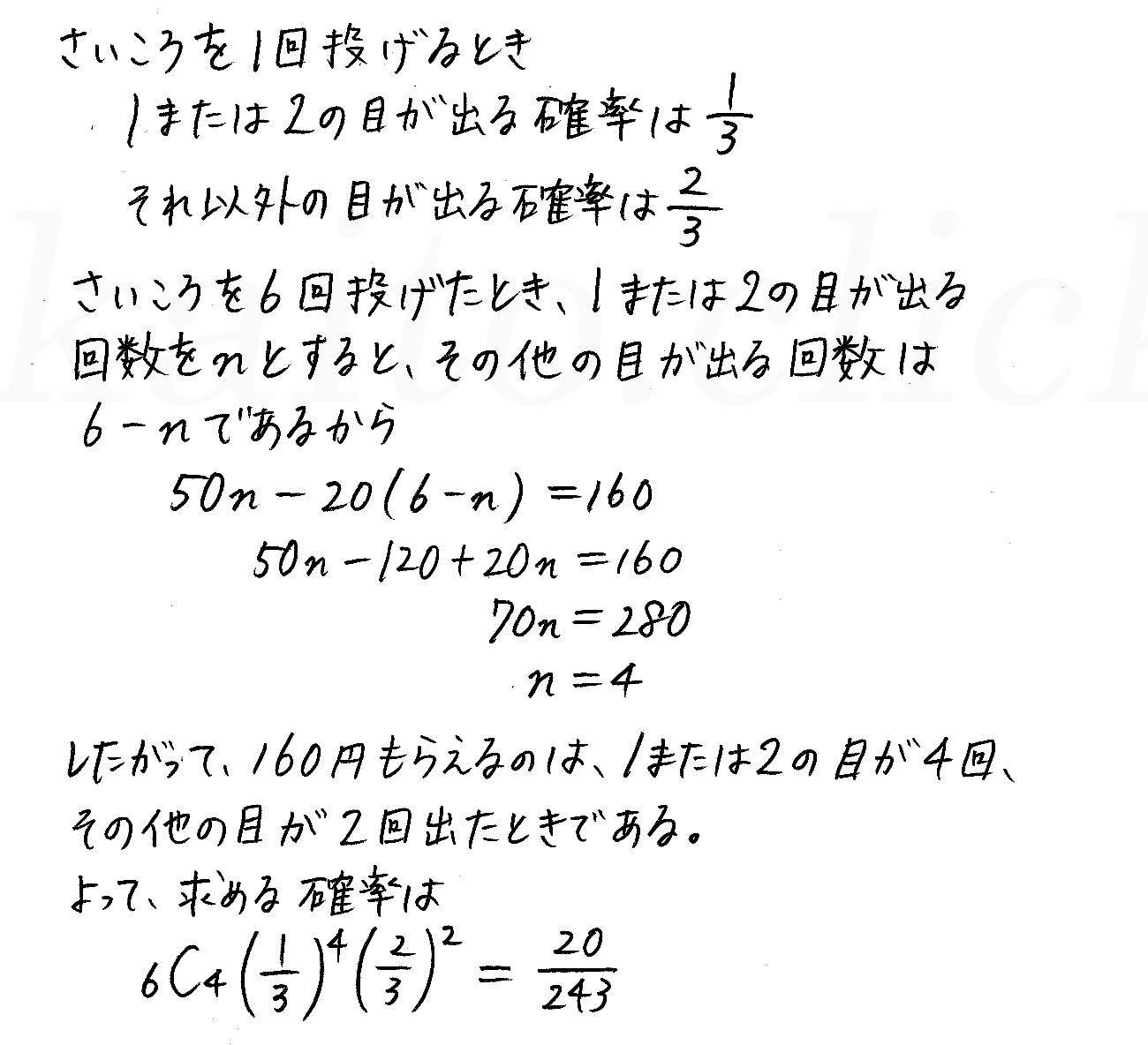 改訂版4STEP数学A-119解答