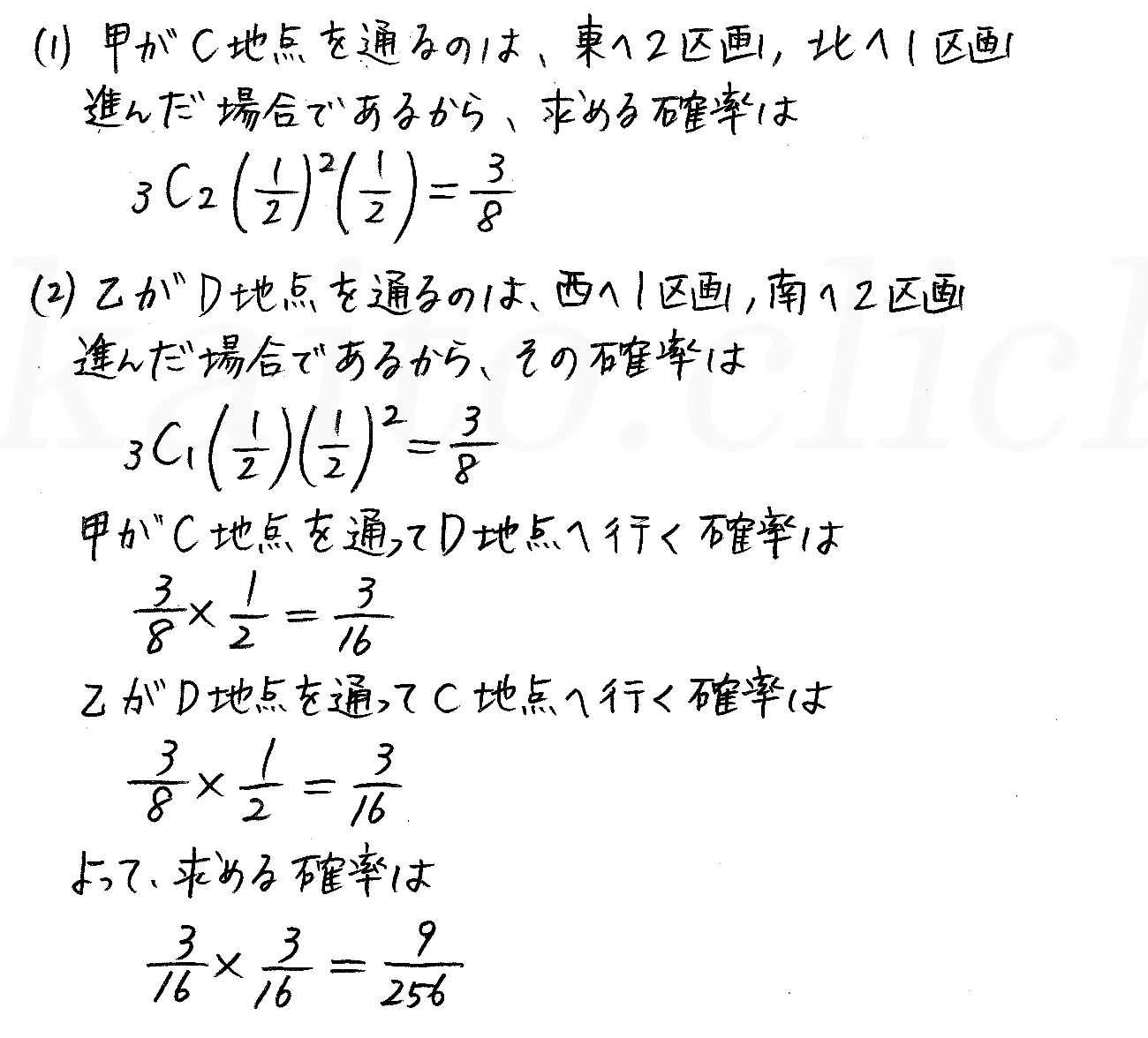 改訂版4STEP数学A-121解答