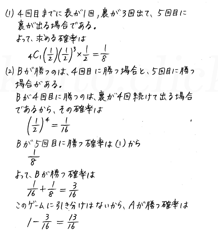 改訂版4STEP数学A-122解答