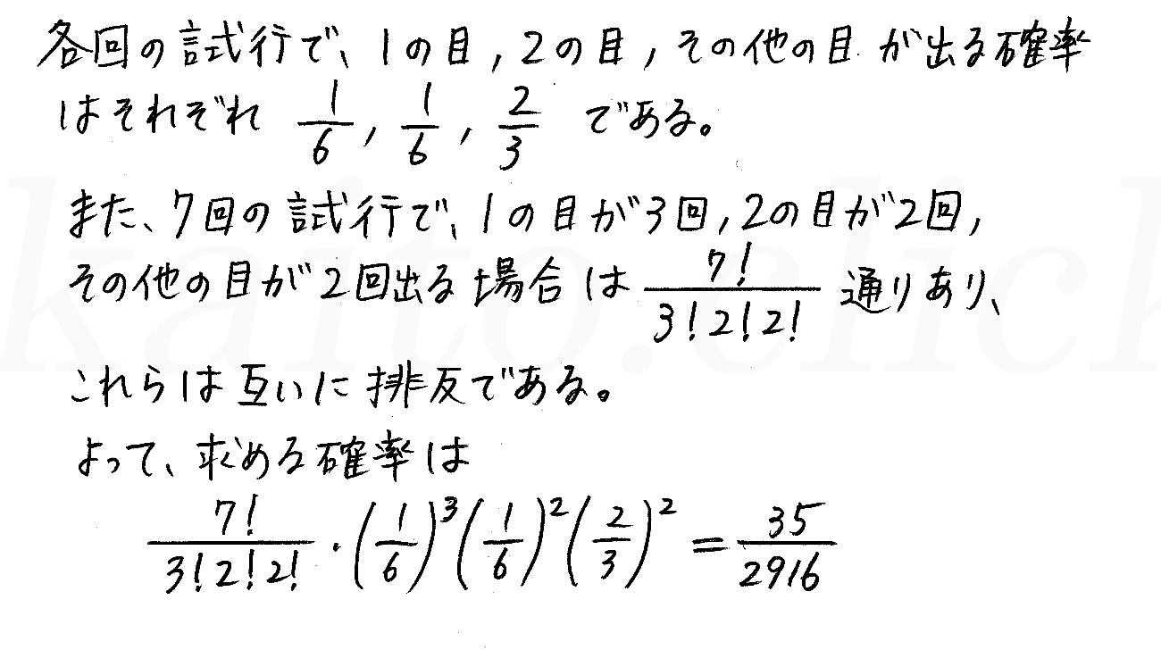 改訂版4STEP数学A-123解答