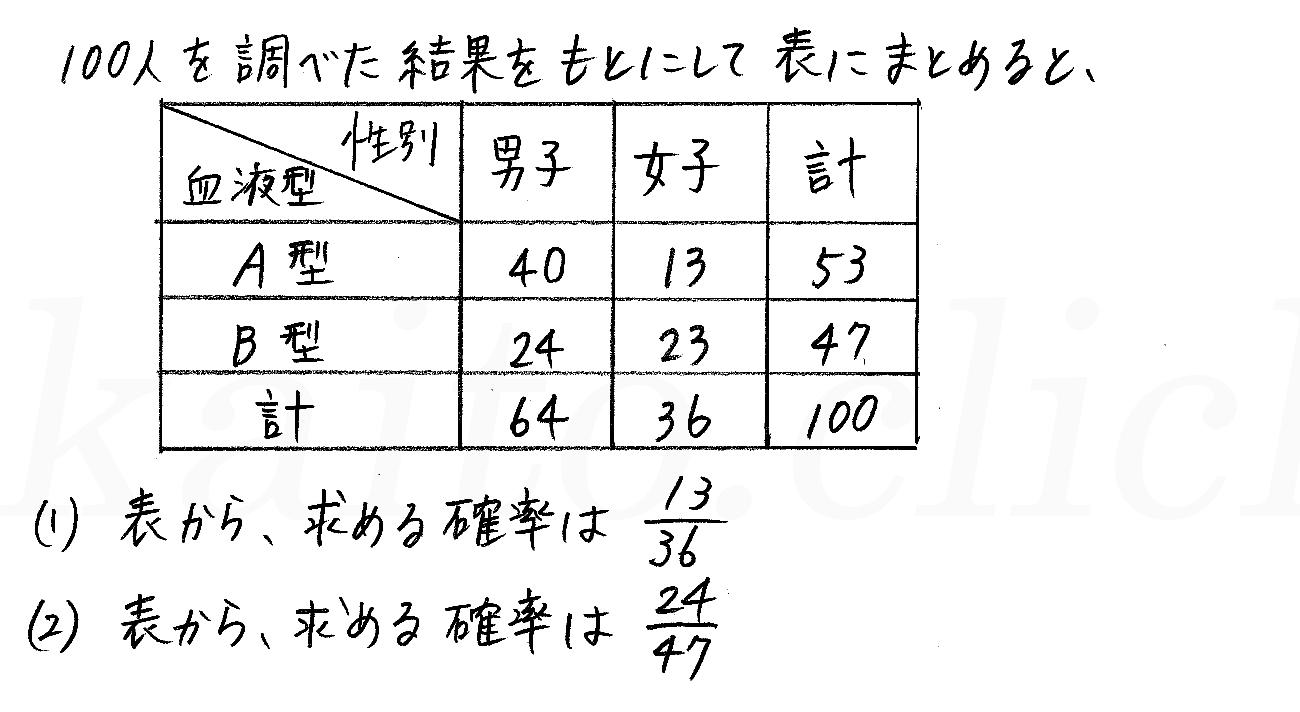 改訂版4STEP数学A-124解答