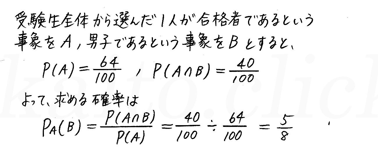 改訂版4STEP数学A-125解答