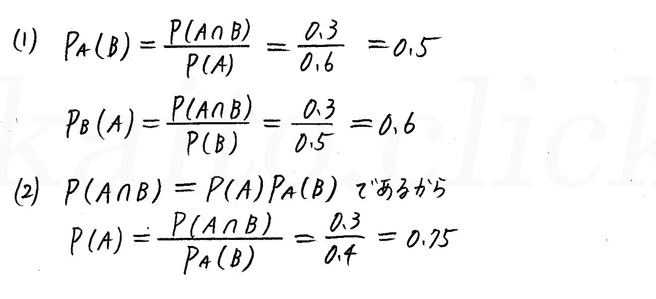 改訂版4STEP数学A-126解答
