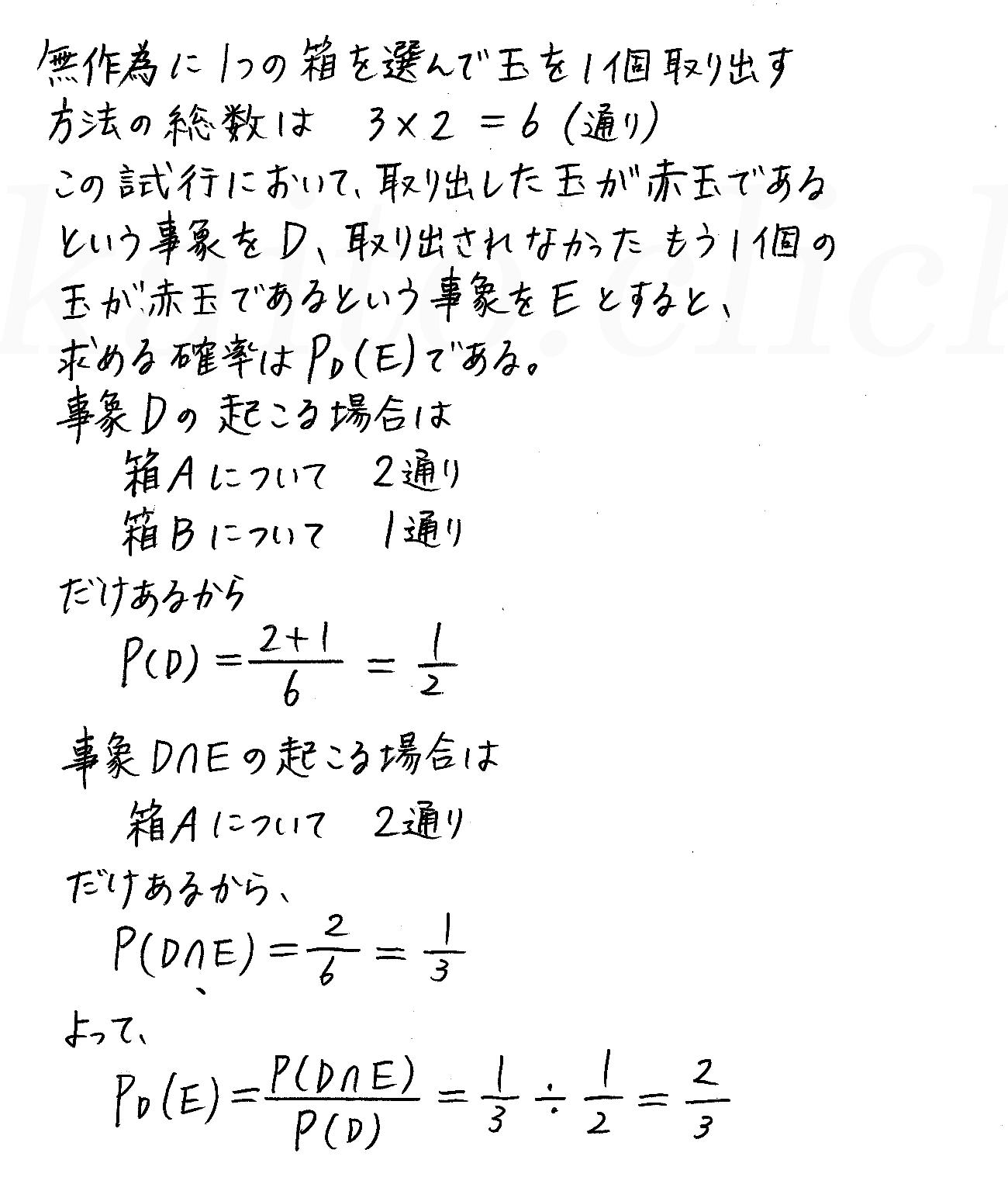 改訂版4STEP数学A-128解答