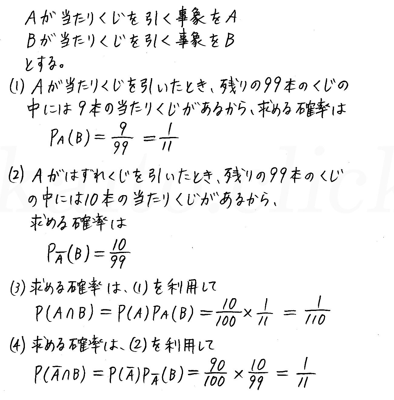改訂版4STEP数学A-129解答
