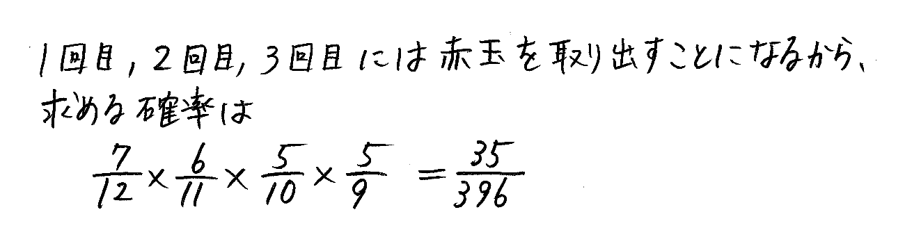 改訂版4STEP数学A-130解答