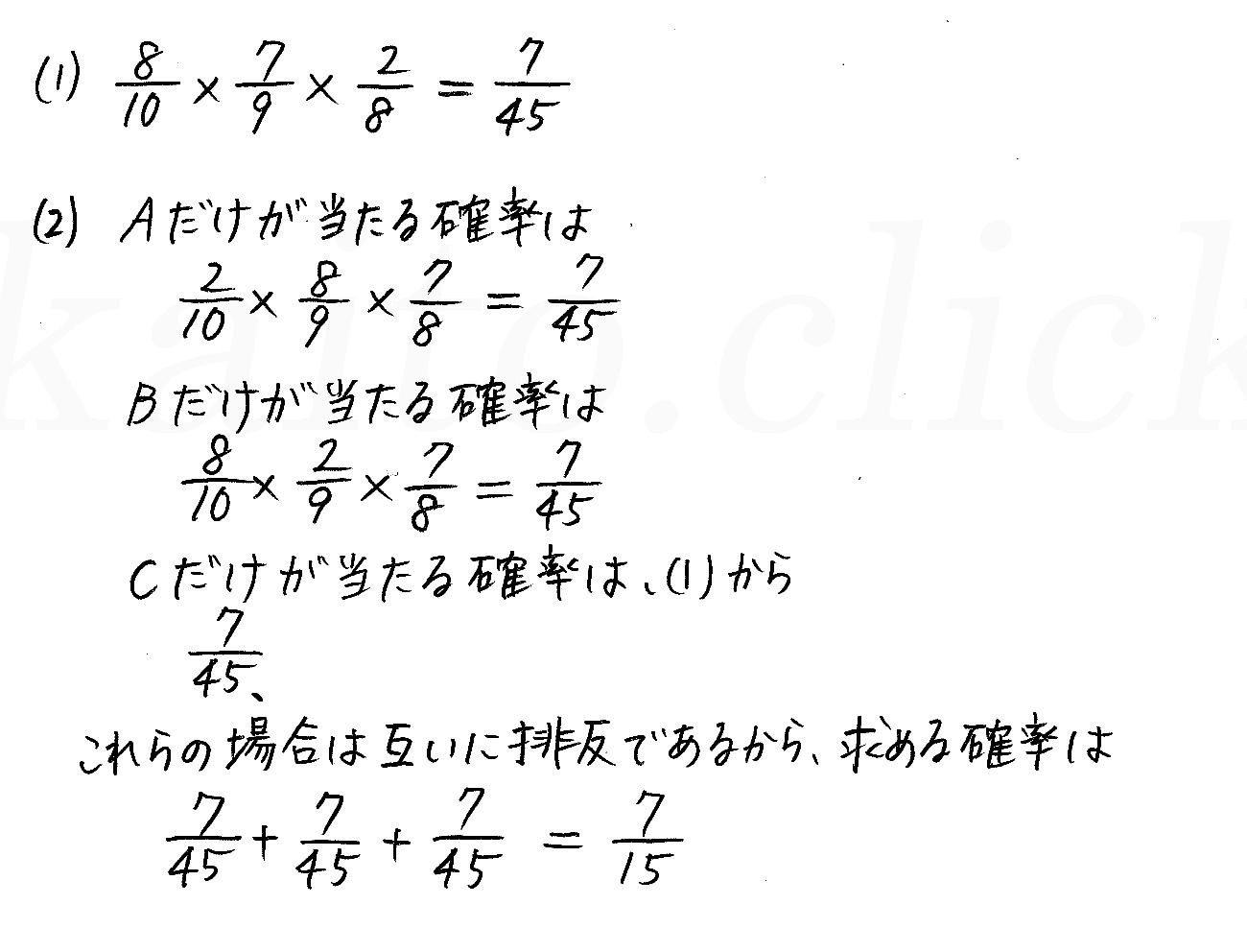 改訂版4STEP数学A-131解答
