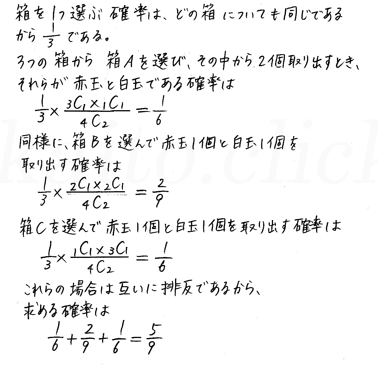 改訂版4STEP数学A-132解答