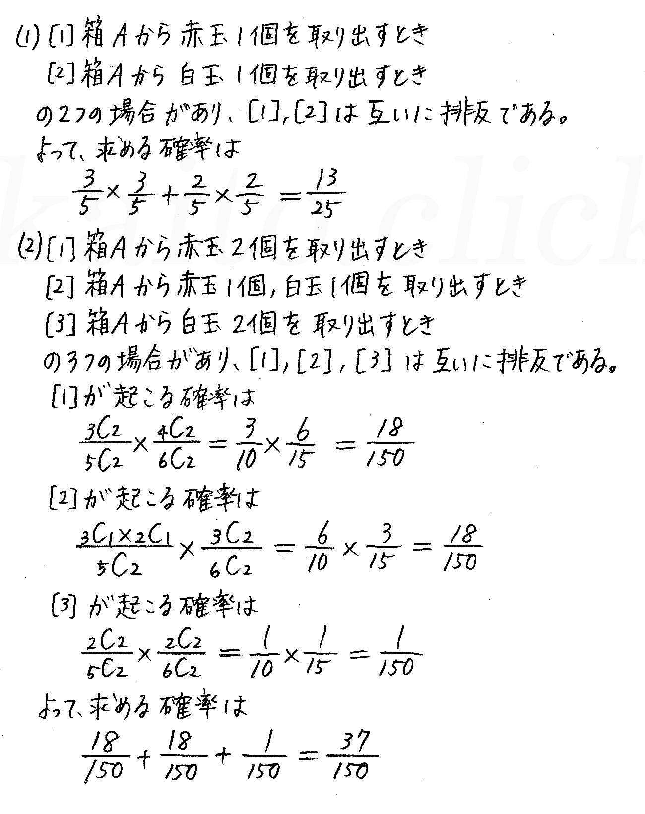 改訂版4STEP数学A-136解答