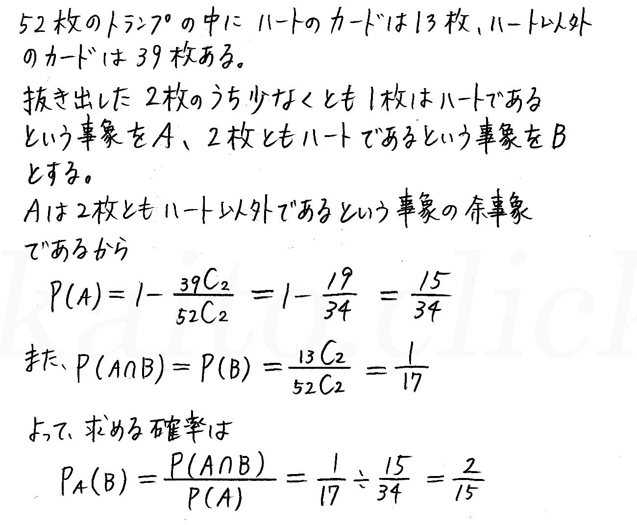 改訂版4STEP数学A-137解答