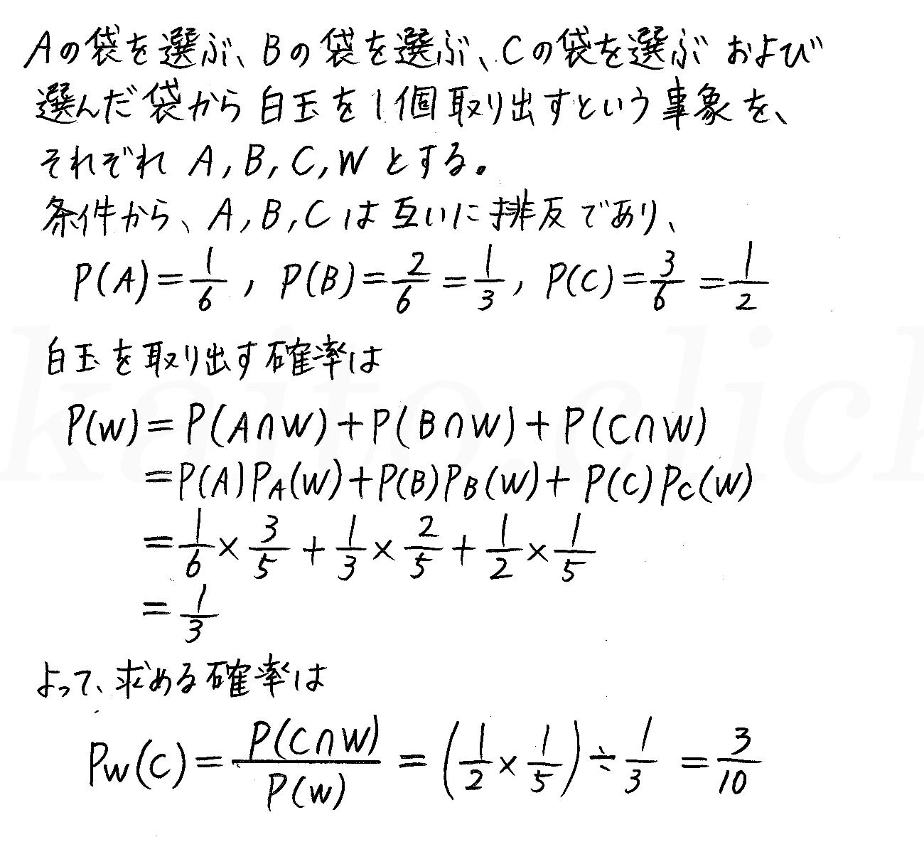 改訂版4STEP数学A-138解答