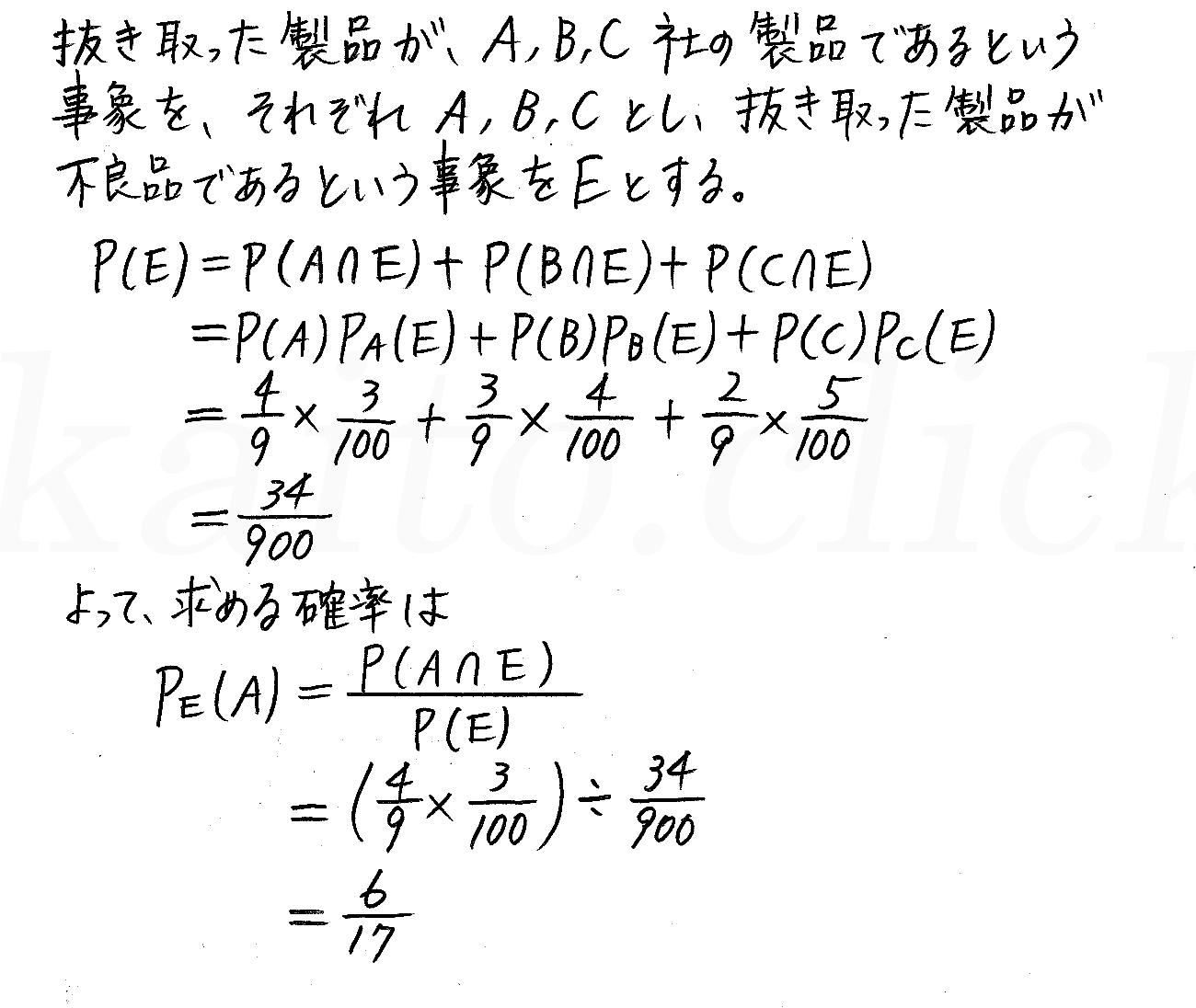 改訂版4STEP数学A-139解答
