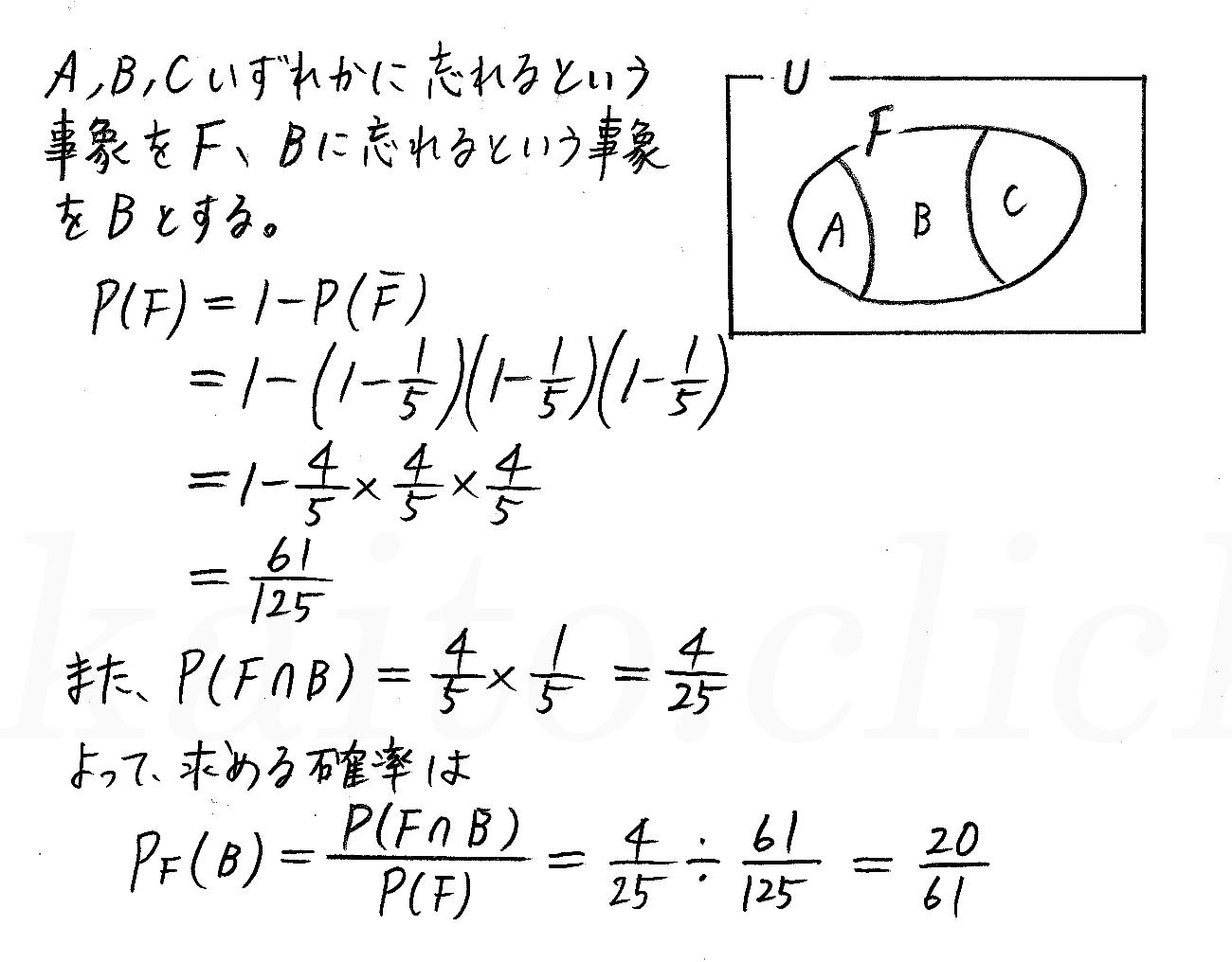 改訂版4STEP数学A-140解答