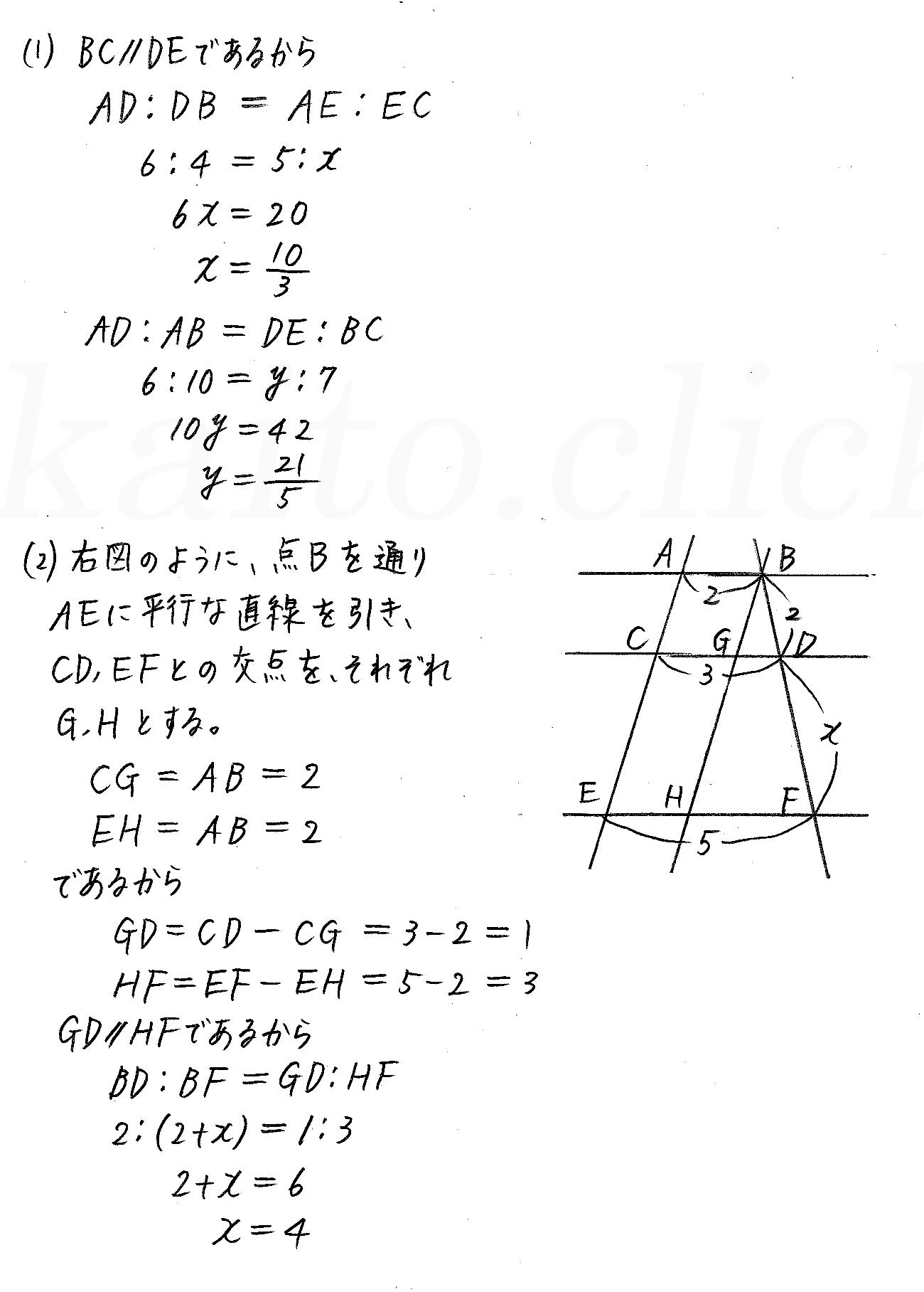 改訂版4STEP数学A-142解答