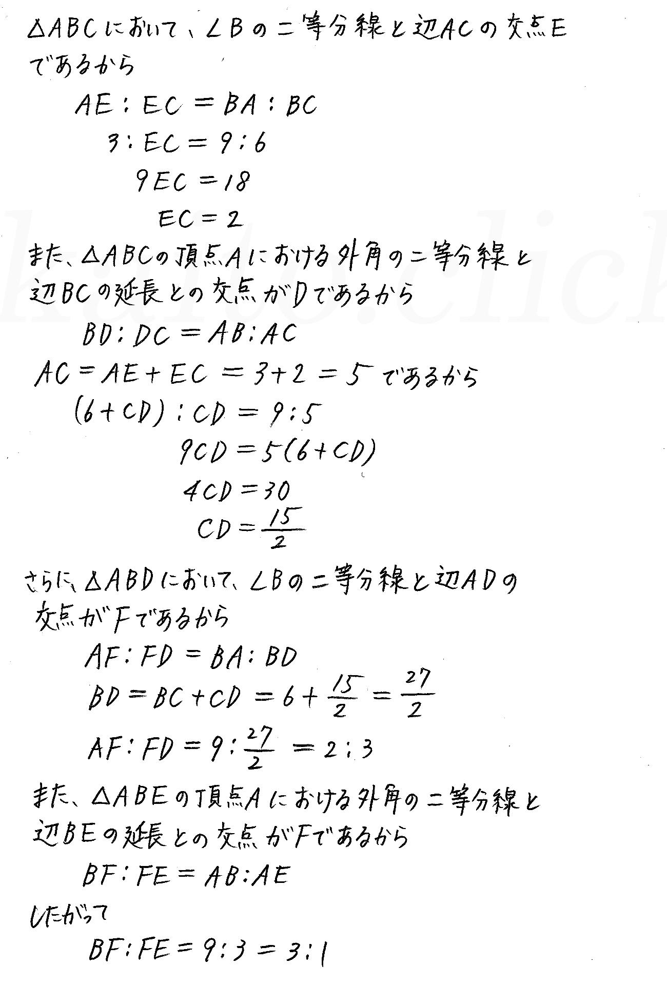 改訂版4STEP数学A-143解答