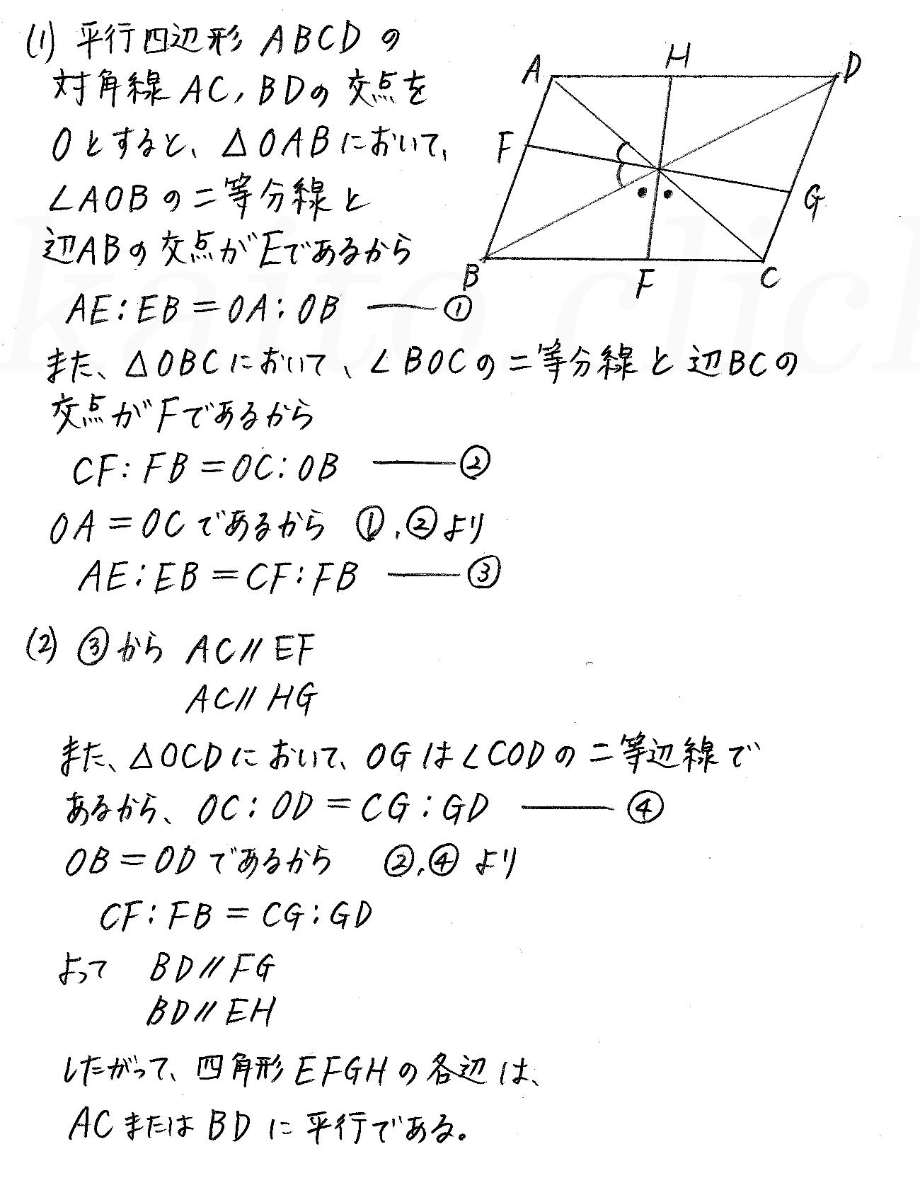 改訂版4STEP数学A-144解答