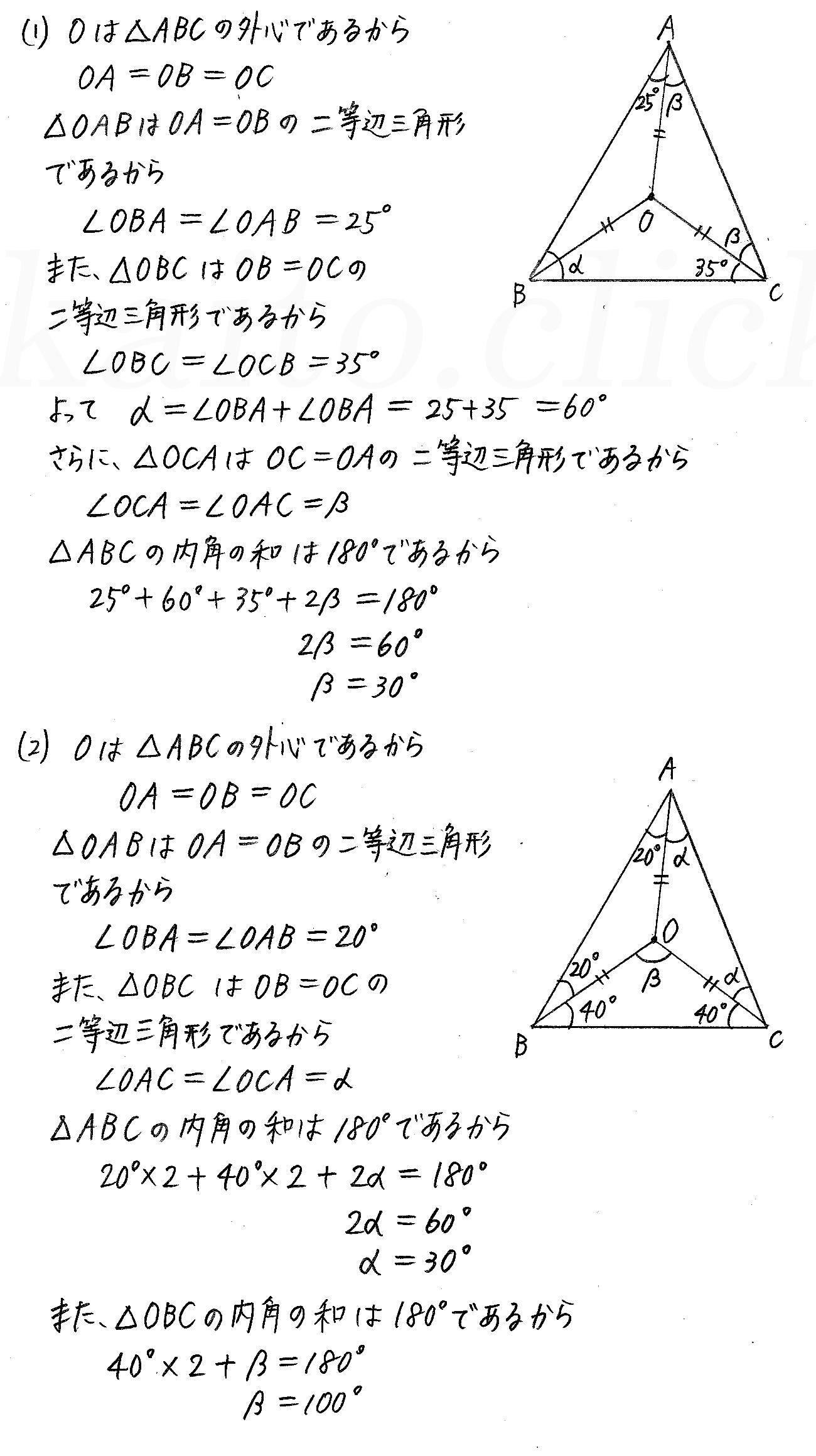 改訂版4STEP数学A-145解答