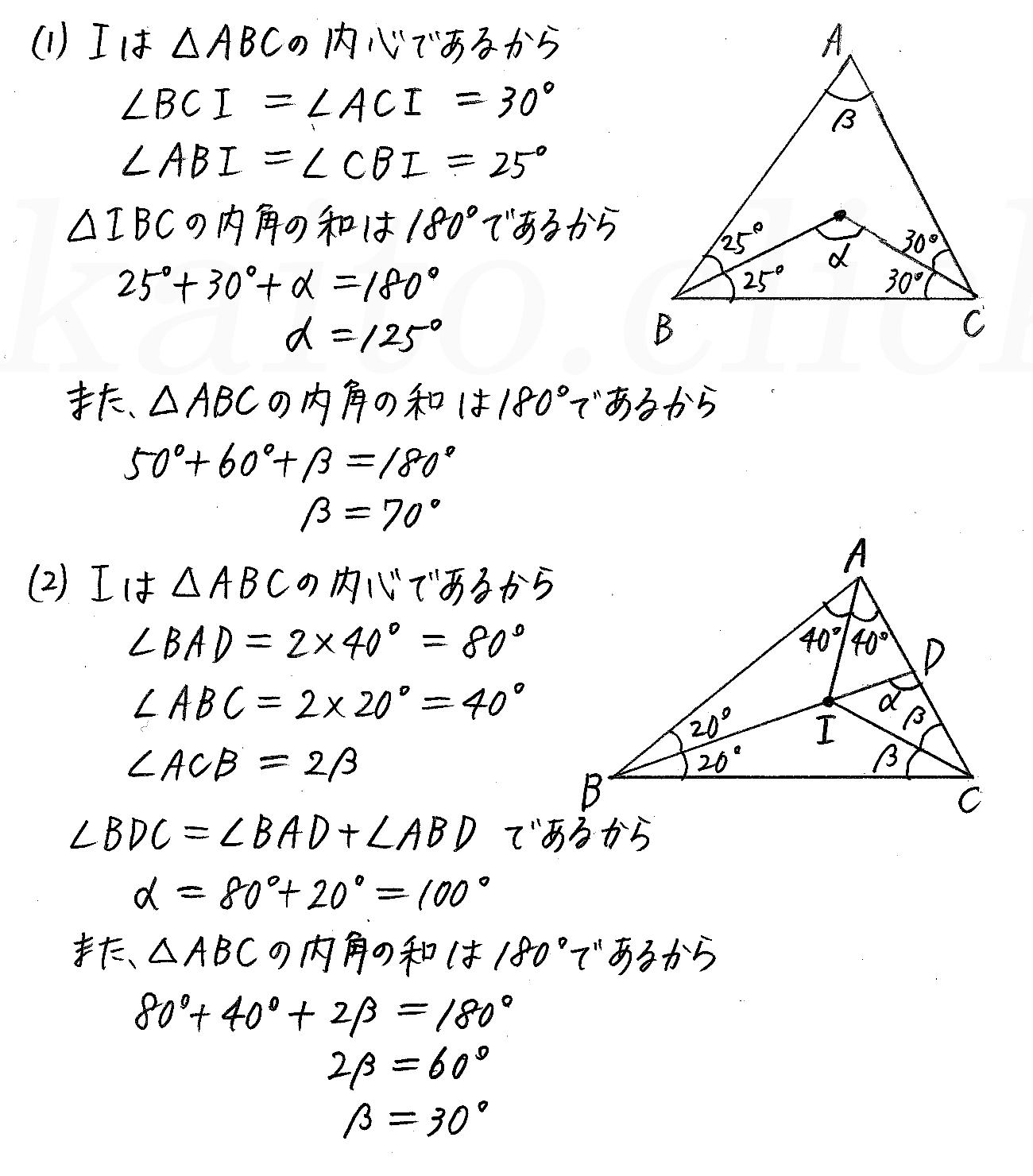 改訂版4STEP数学A-146解答