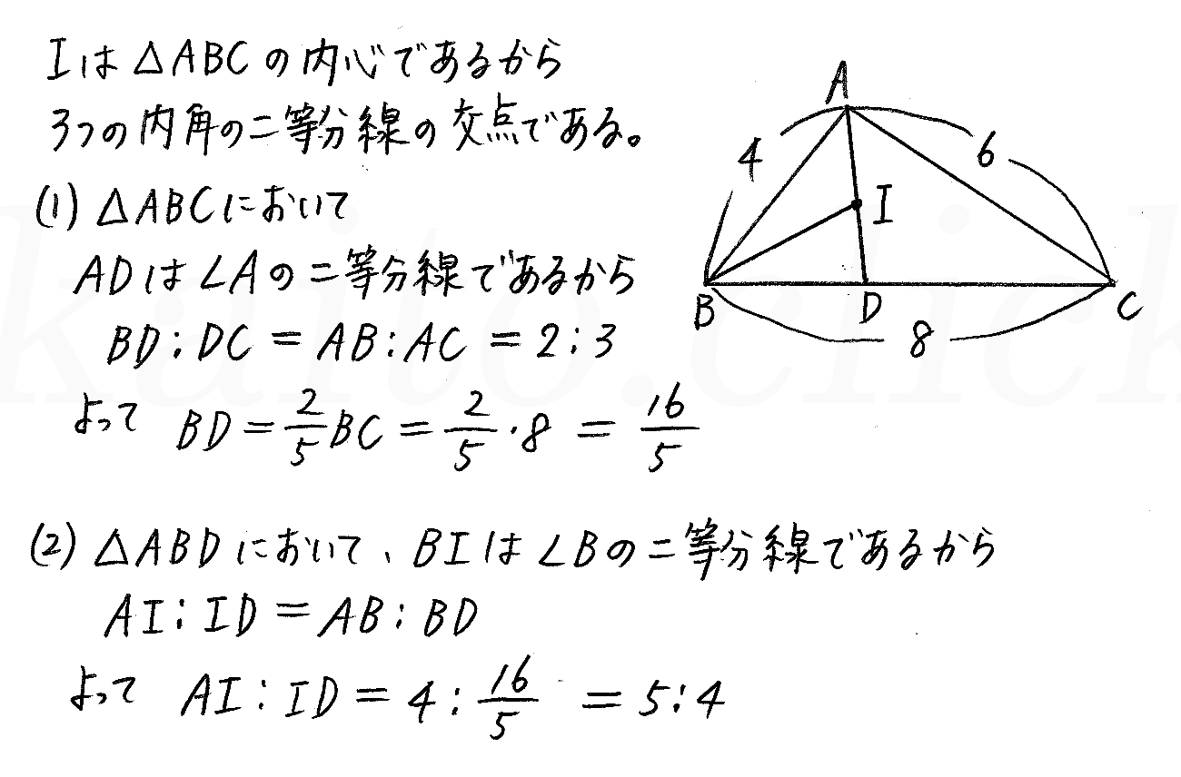 改訂版4STEP数学A-147解答