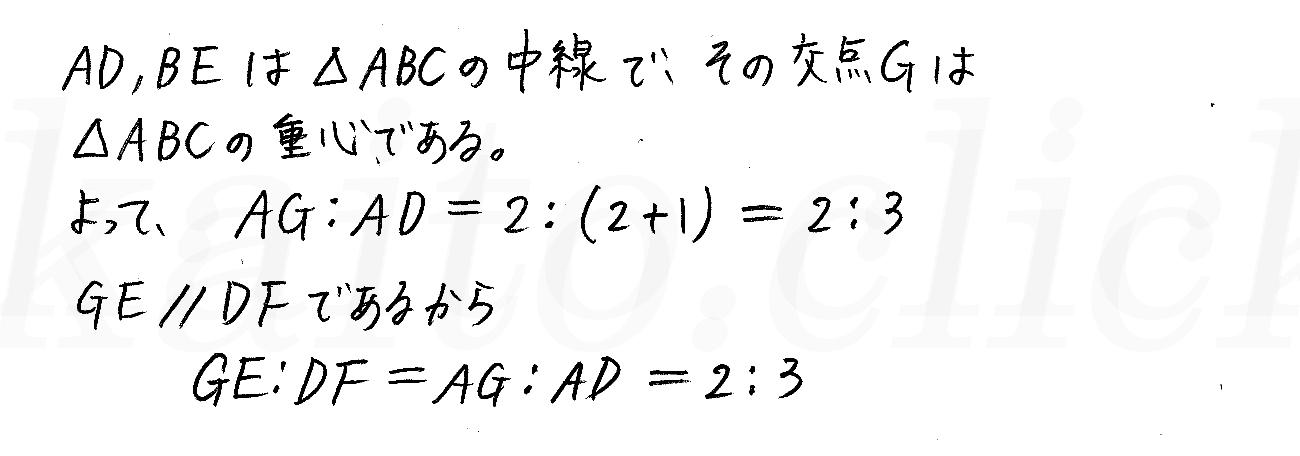 改訂版4STEP数学A-148解答
