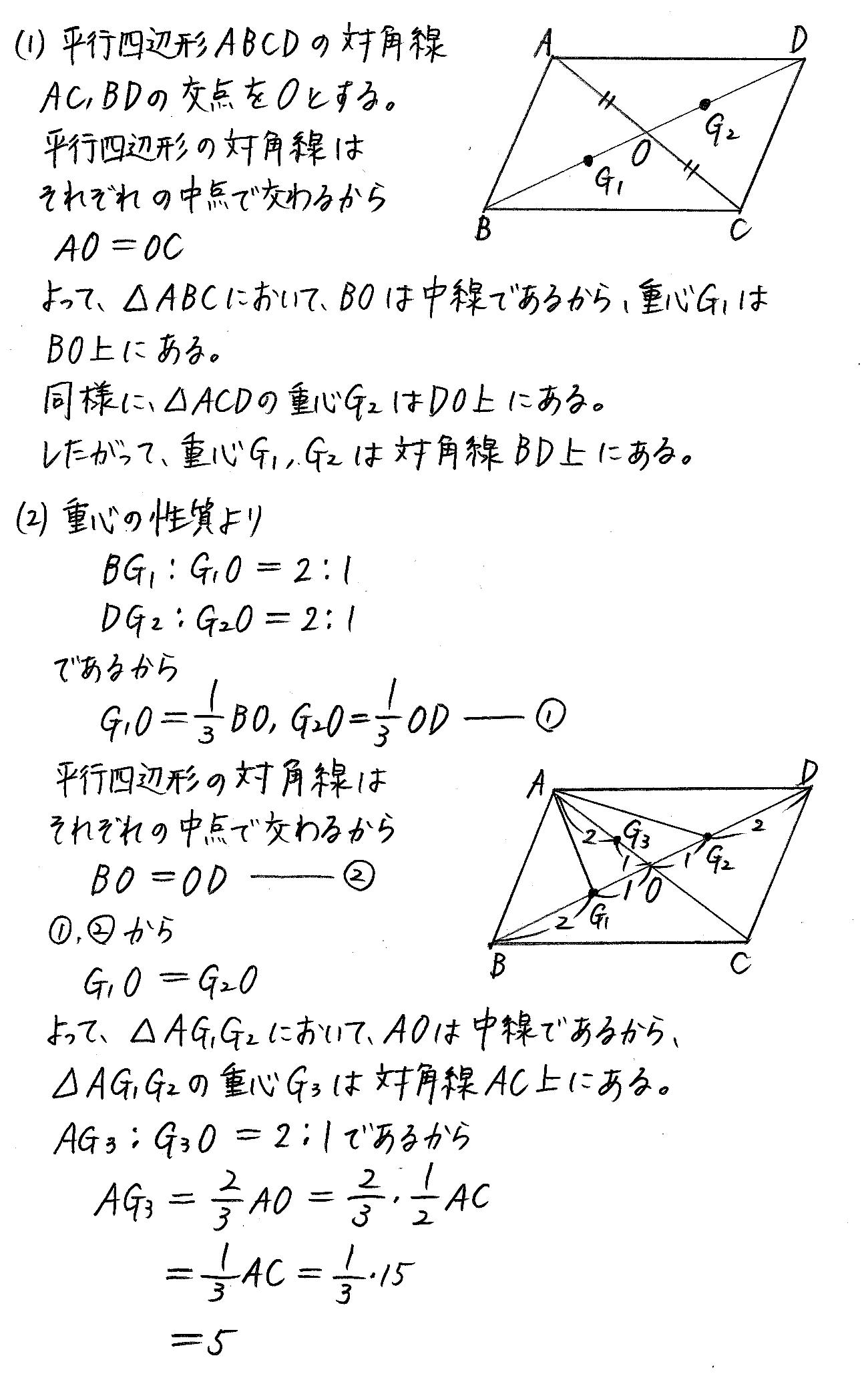 改訂版4STEP数学A-149解答
