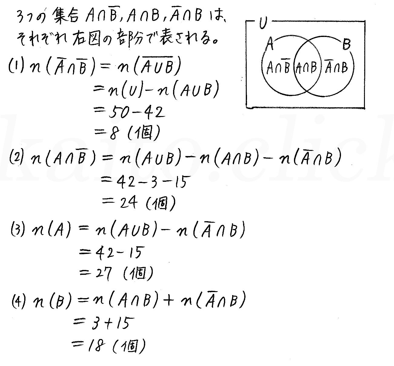 改訂版4STEP数学A-15解答