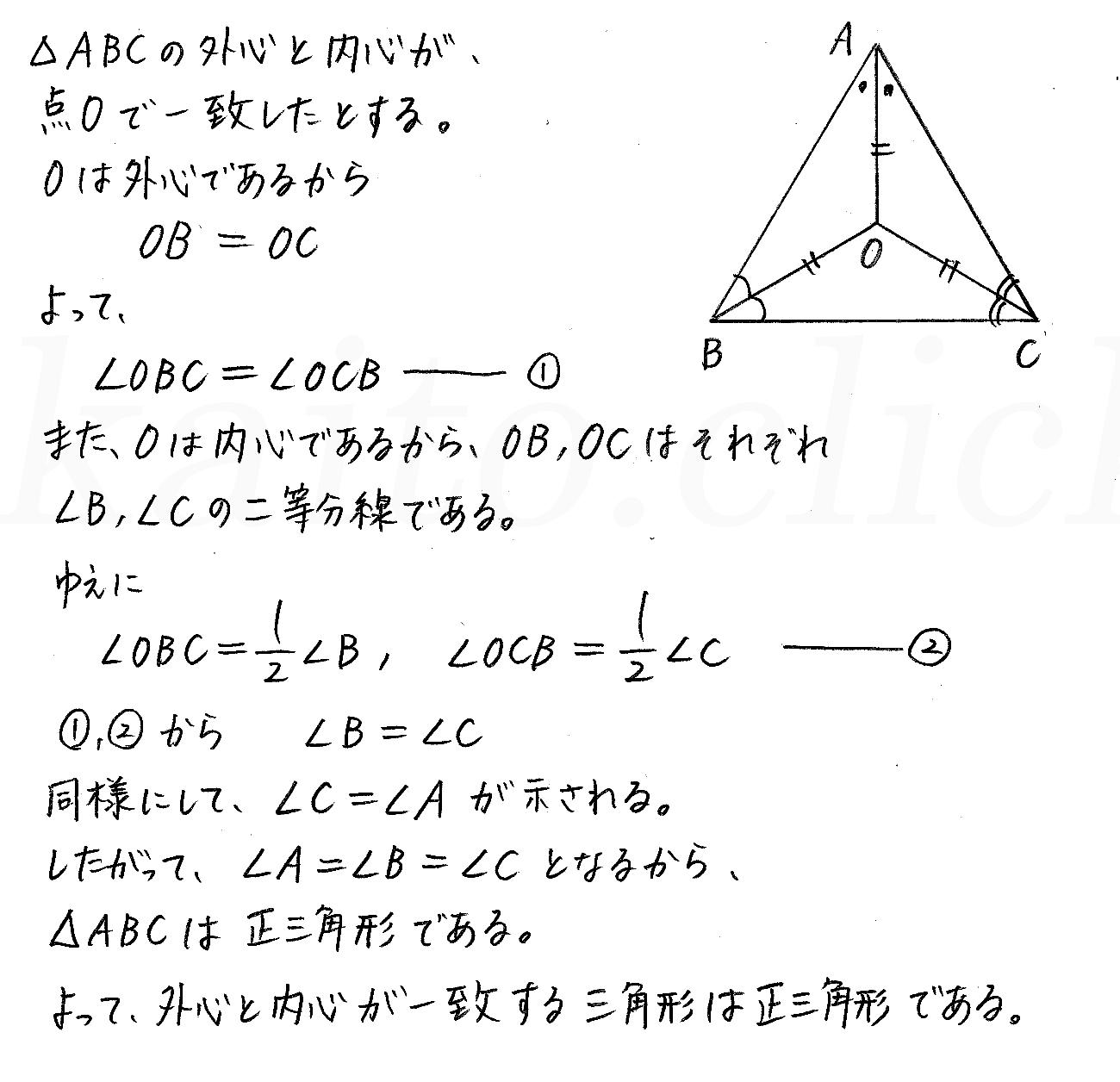 改訂版4STEP数学A-150解答