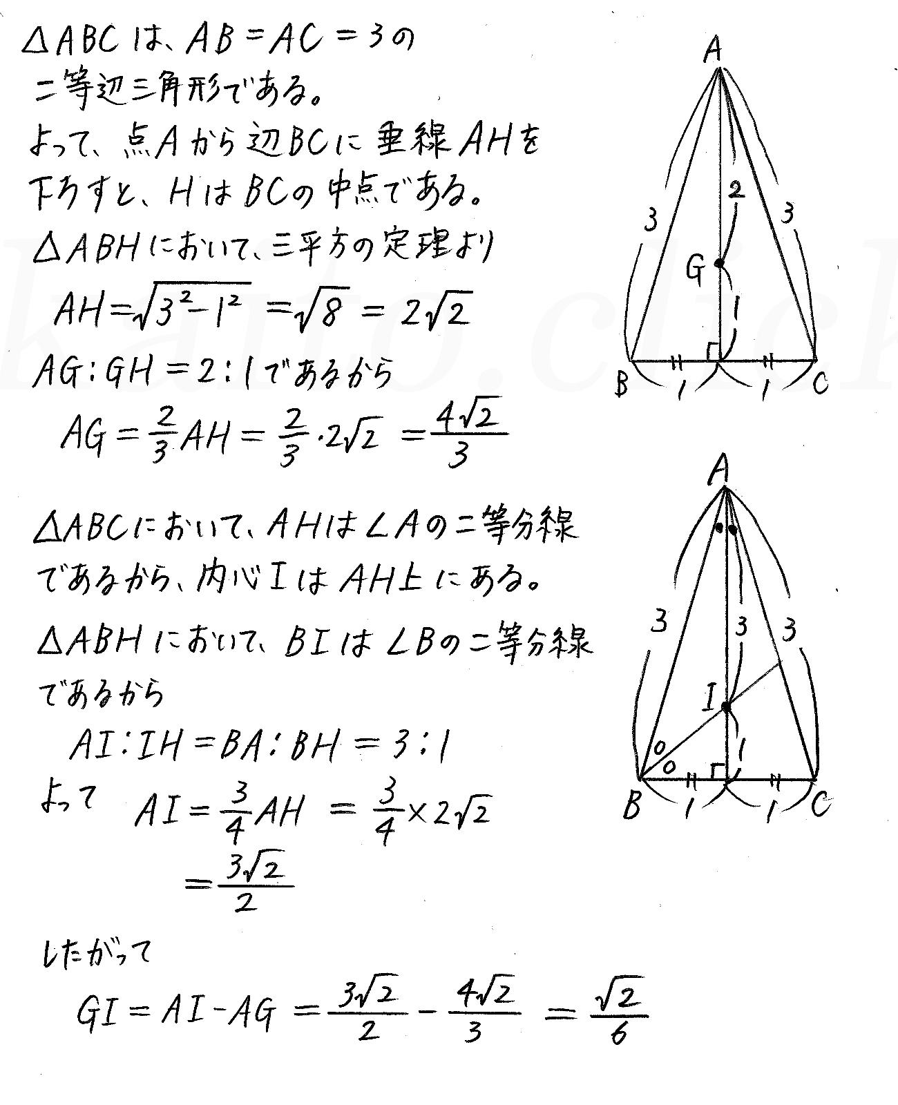 改訂版4STEP数学A-152解答