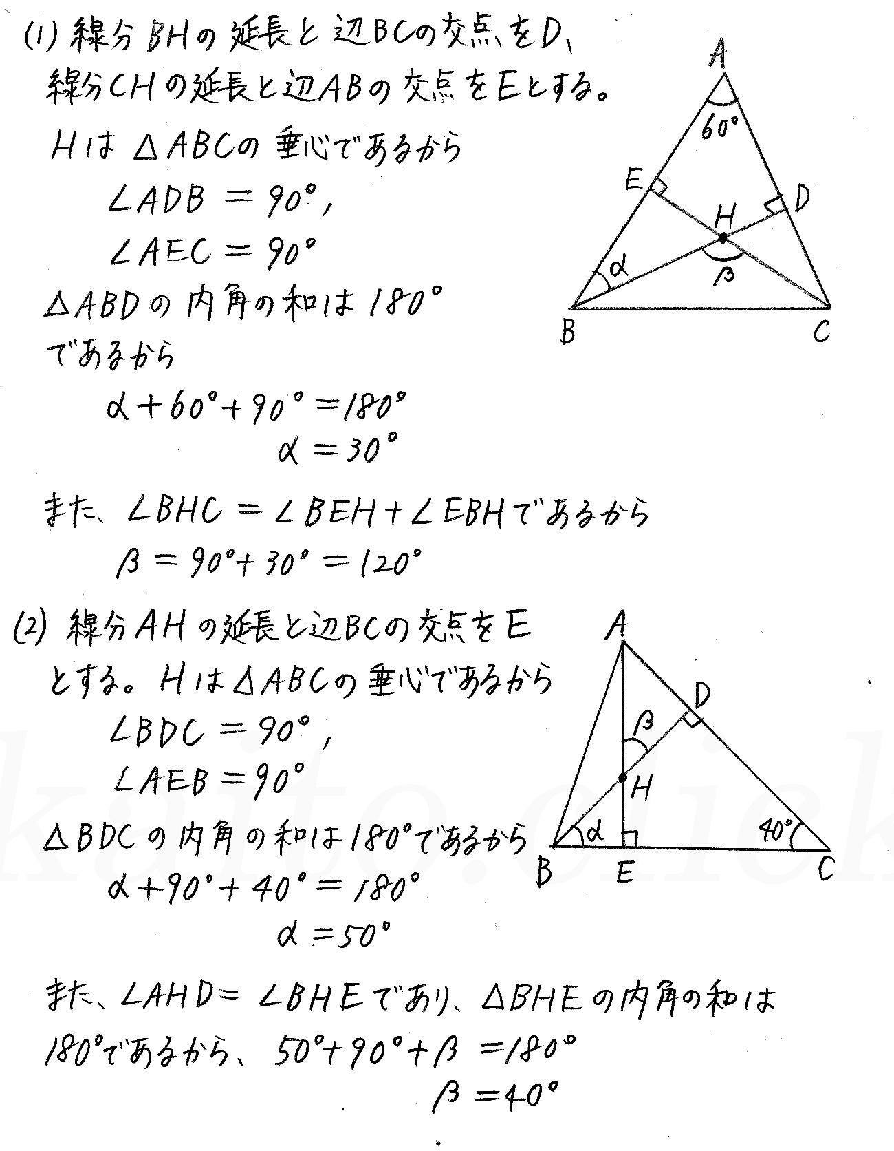 改訂版4STEP数学A-153解答