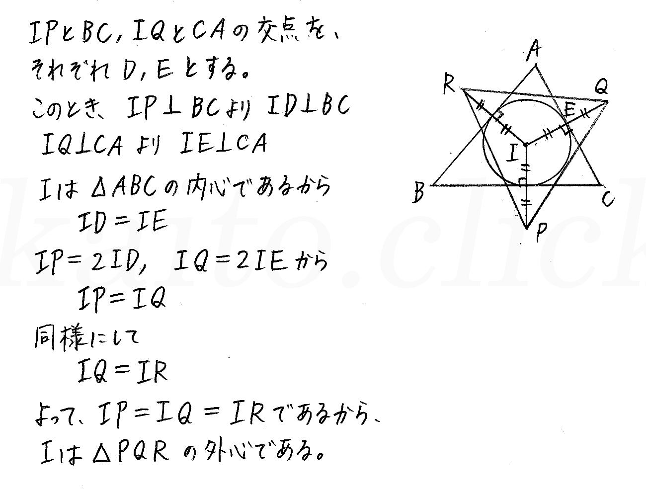 改訂版4STEP数学A-154解答