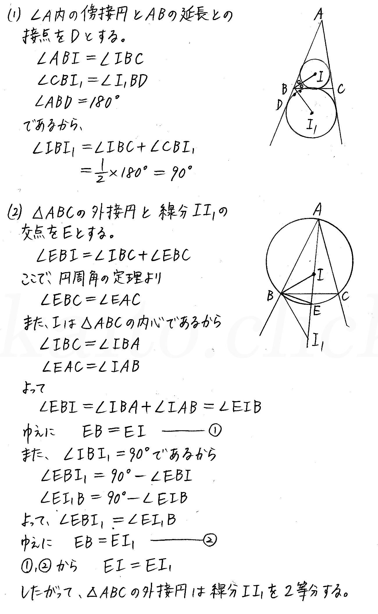 改訂版4STEP数学A-155解答