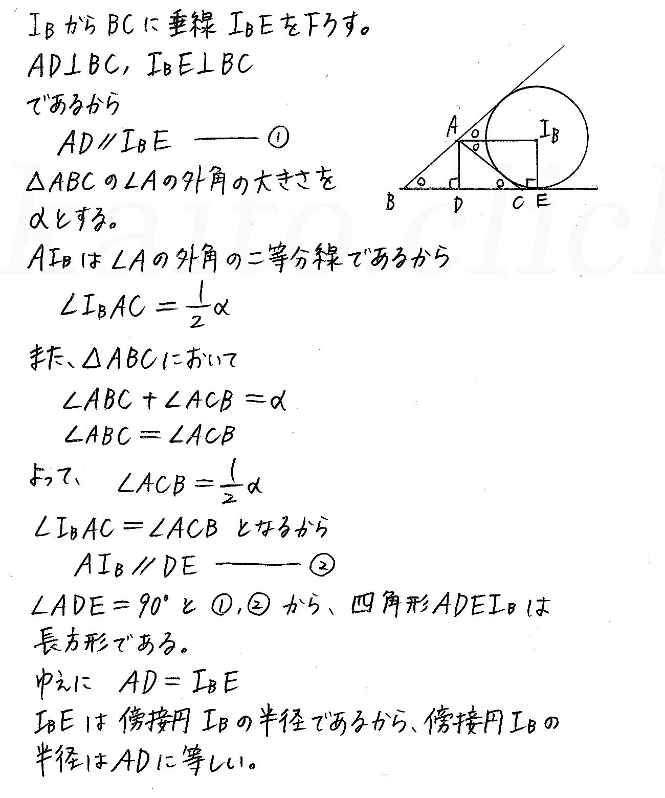 改訂版4STEP数学A-156解答