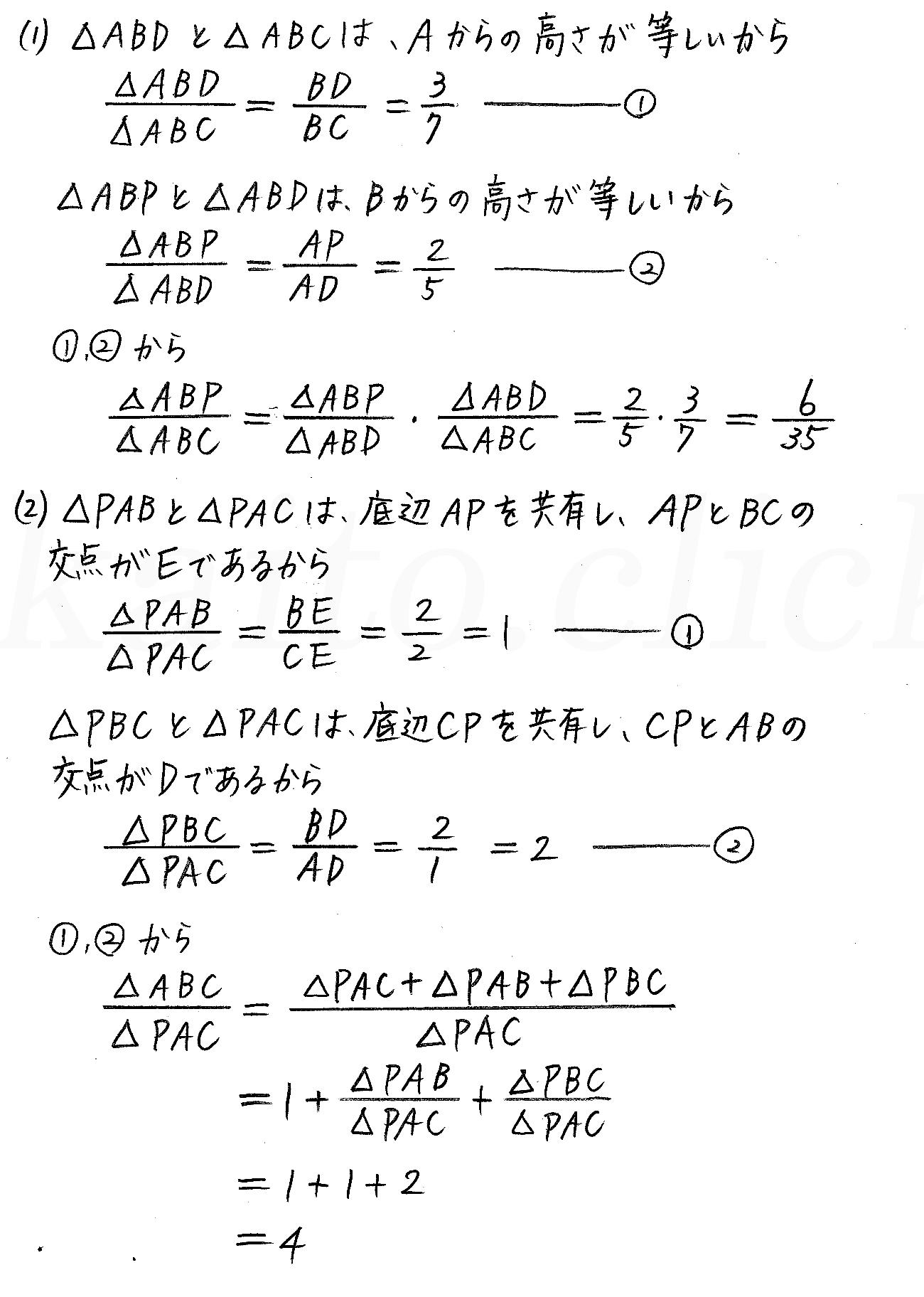 改訂版4STEP数学A-157解答