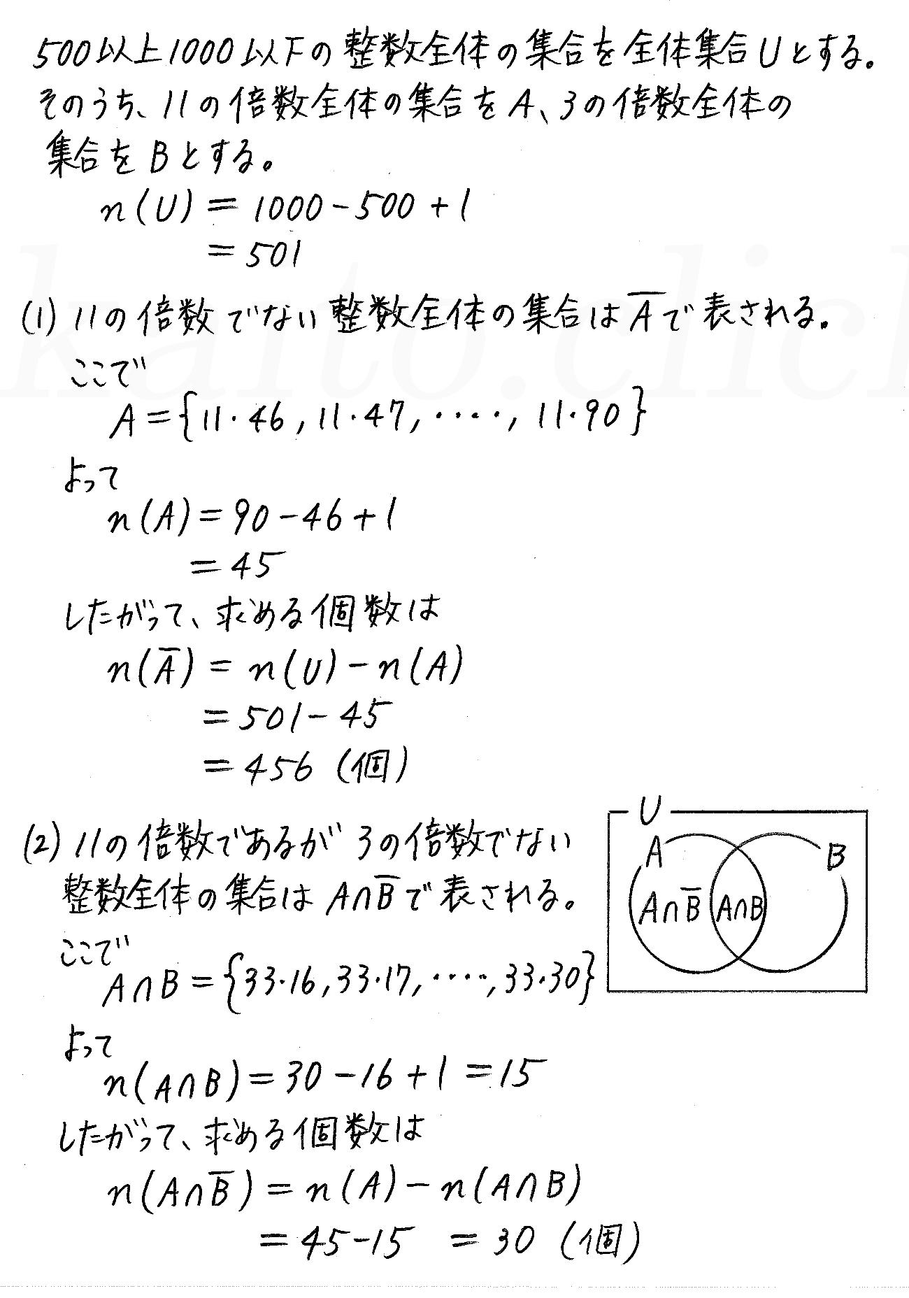 改訂版4STEP数学A-16解答