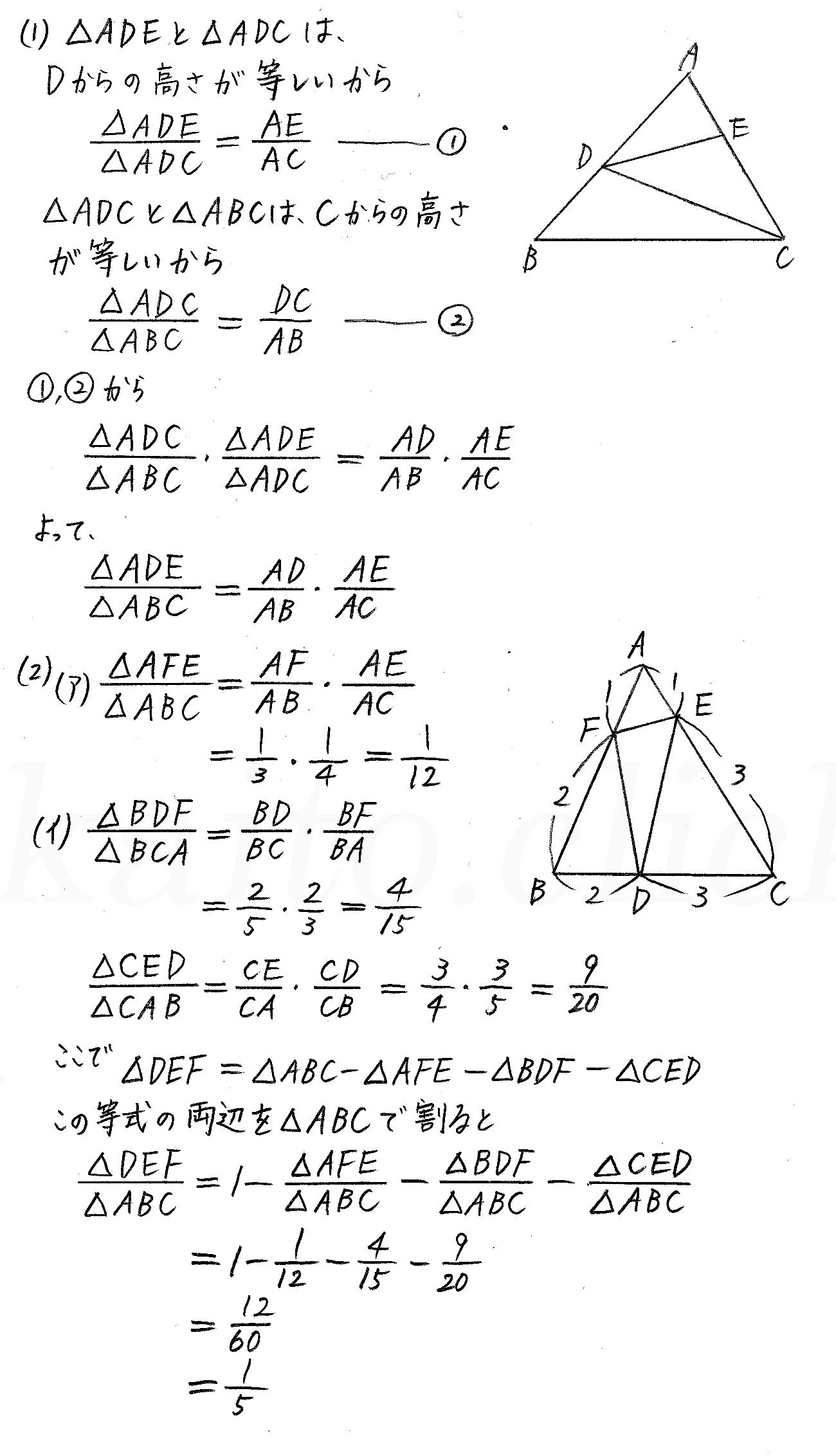 改訂版4STEP数学A-160解答