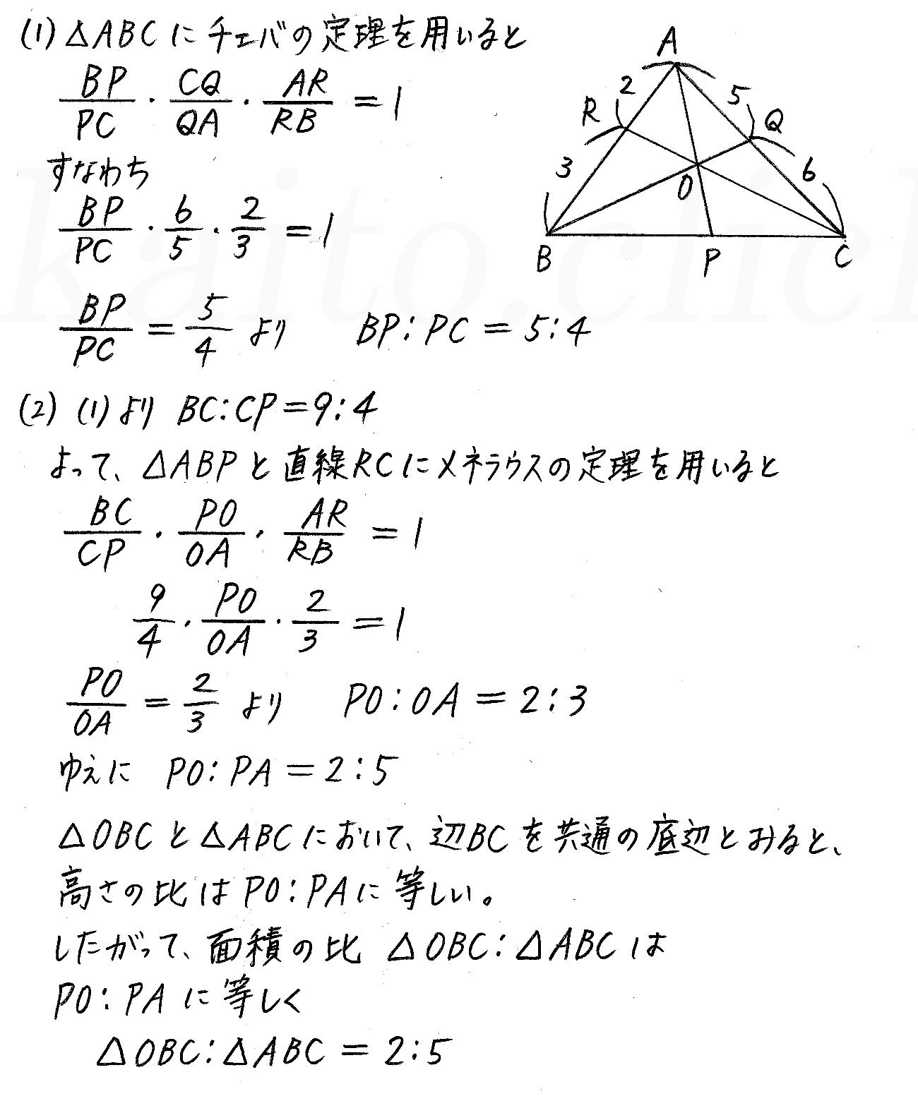 改訂版4STEP数学A-161解答
