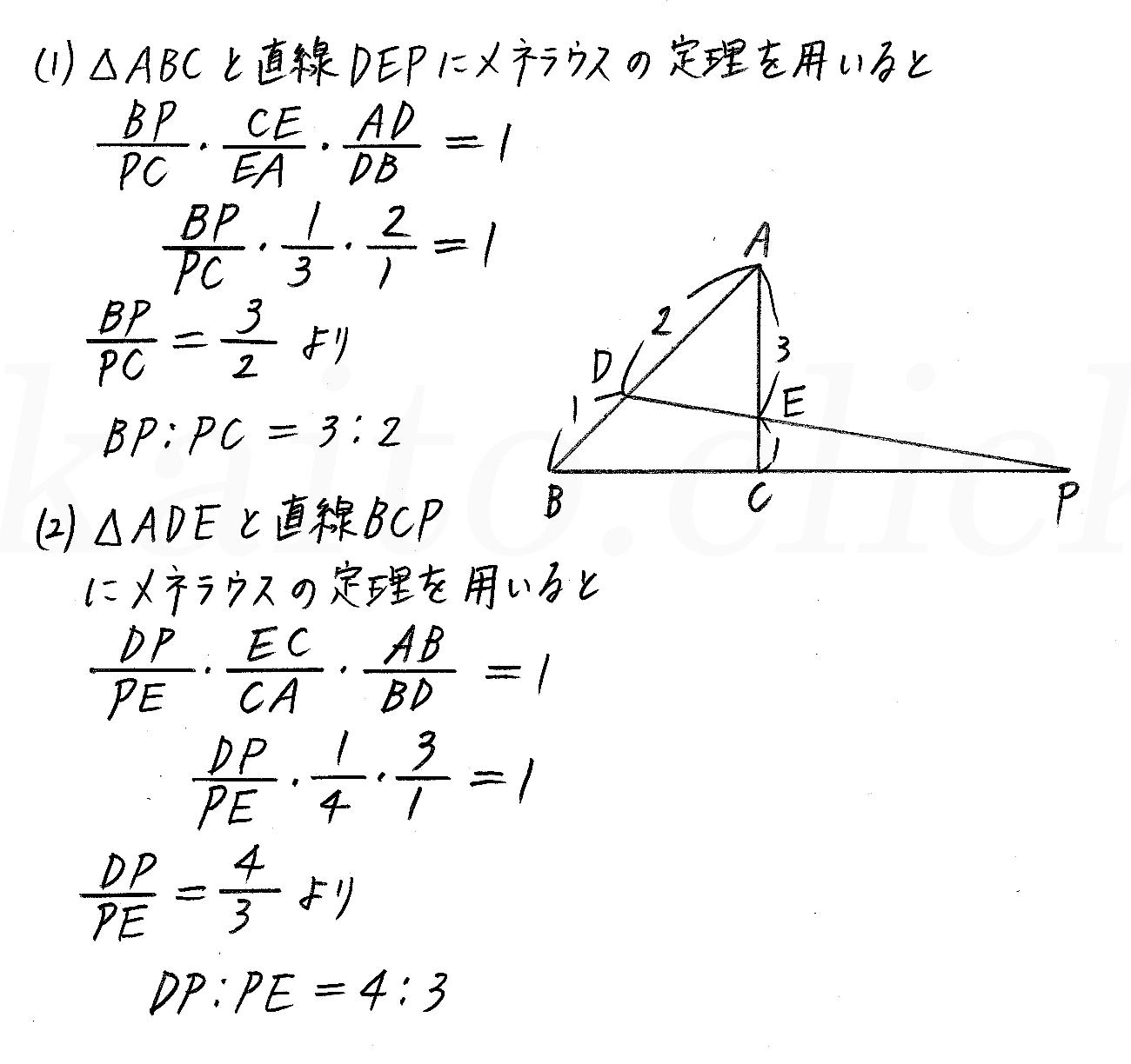 改訂版4STEP数学A-162解答
