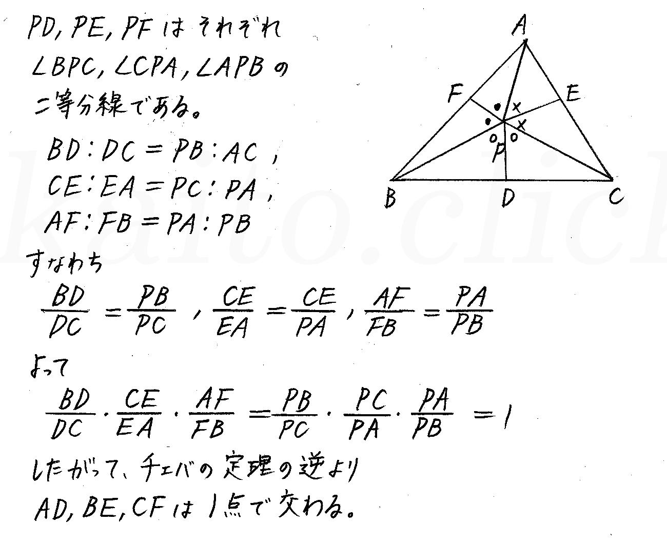 改訂版4STEP数学A-163解答