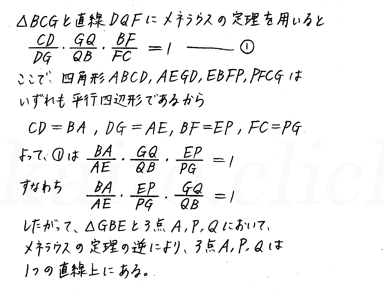 改訂版4STEP数学A-164解答