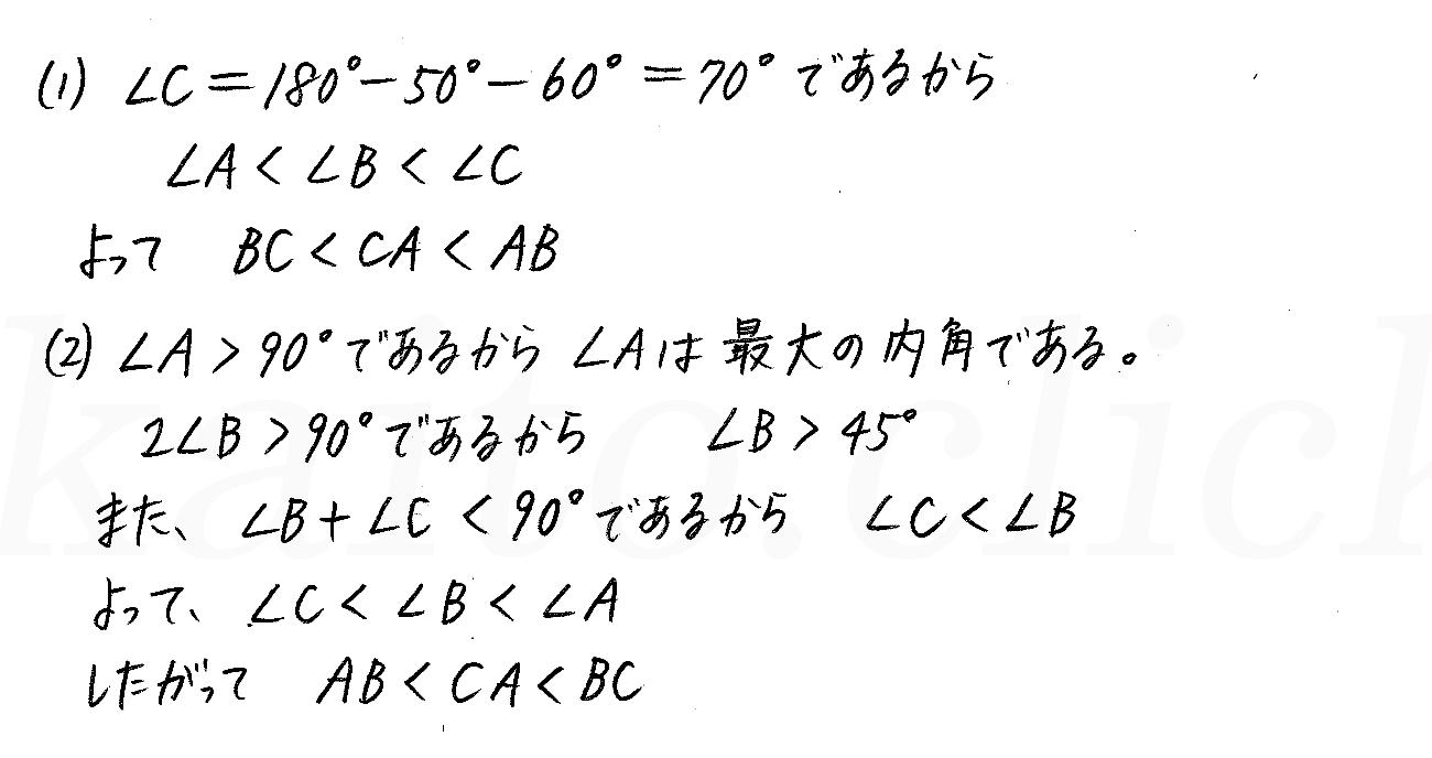改訂版4STEP数学A-167解答