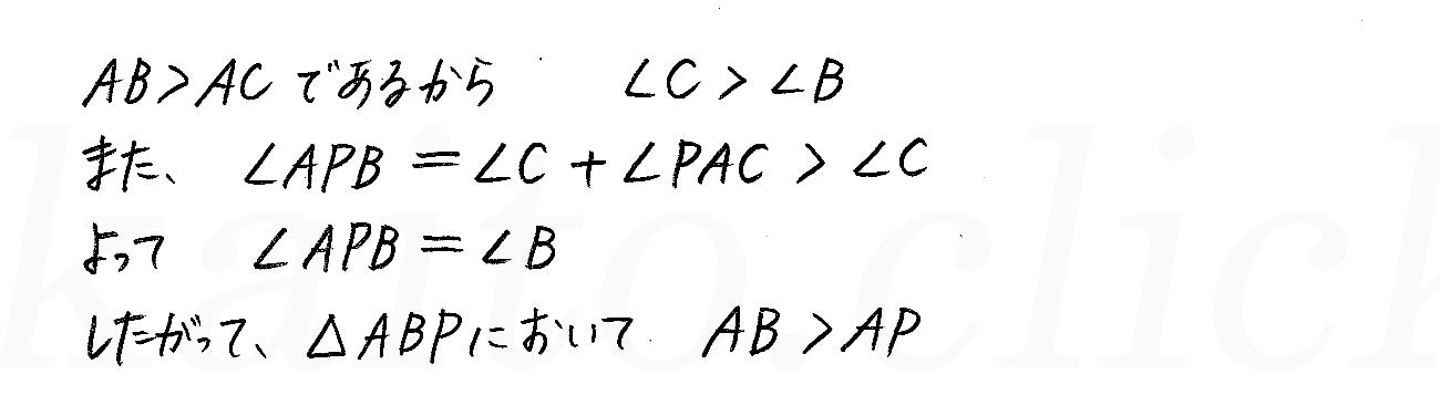 改訂版4STEP数学A-168解答
