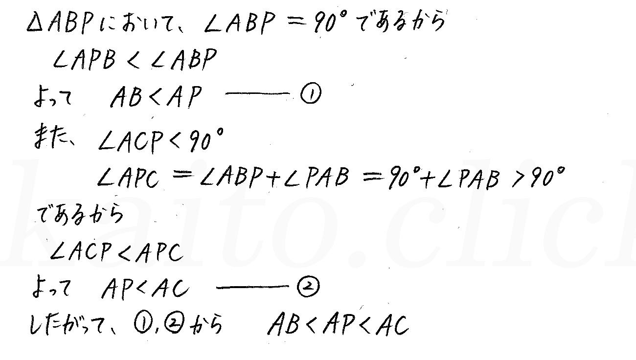 改訂版4STEP数学A-169解答