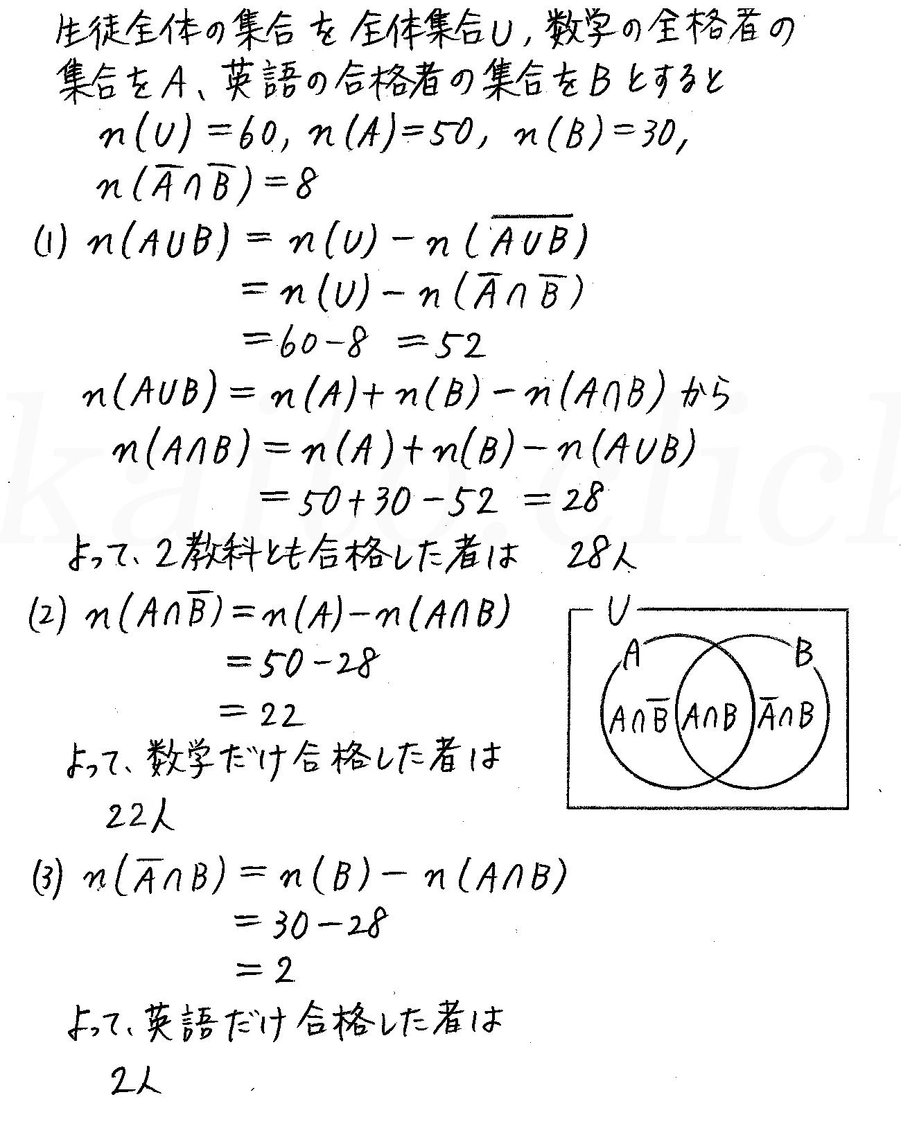 改訂版4STEP数学A-17解答