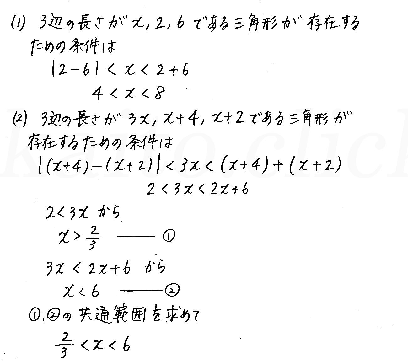 改訂版4STEP数学A-170解答