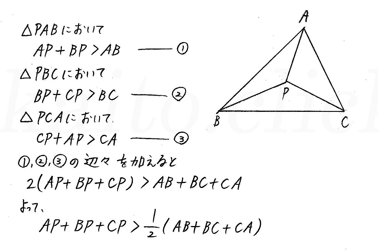 改訂版4STEP数学A-171解答