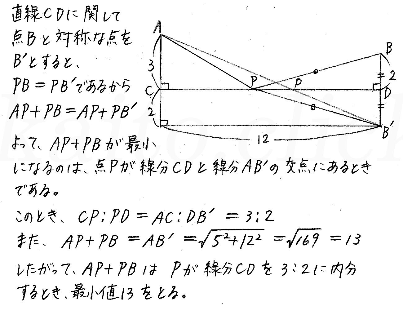 改訂版4STEP数学A-172解答